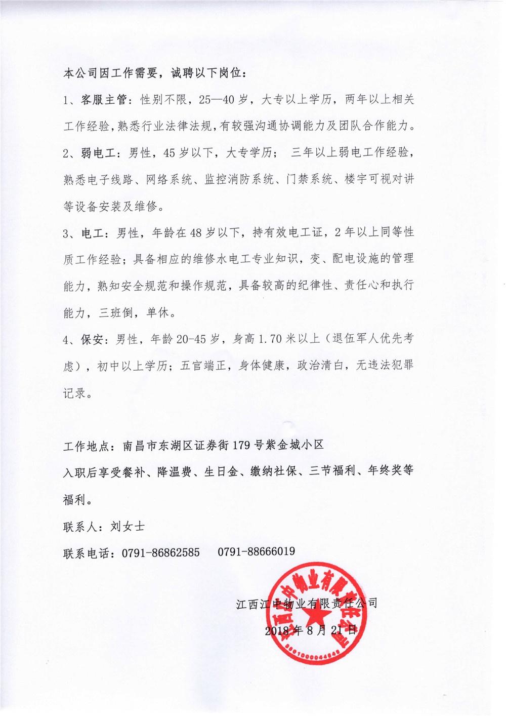 江西江中物业有限责任公司招聘信息.jpg