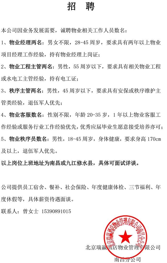 北京瑞赢酒店物业管理有限公司南昌分公司招聘信息.jpg