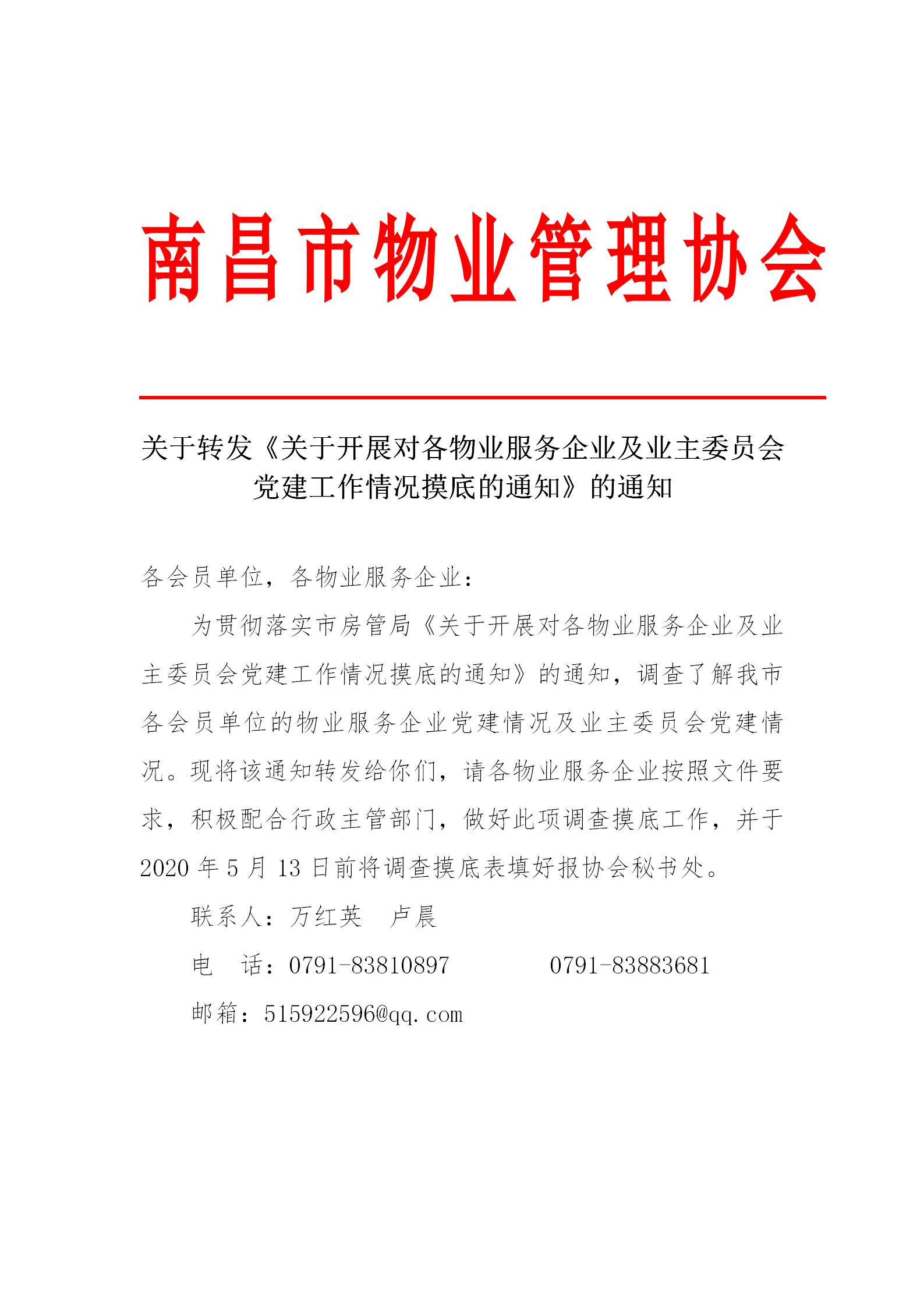 关于转发《关于开展对各物业服务企业及业主委员会党建工作情况摸底的通知》的通知_01.png