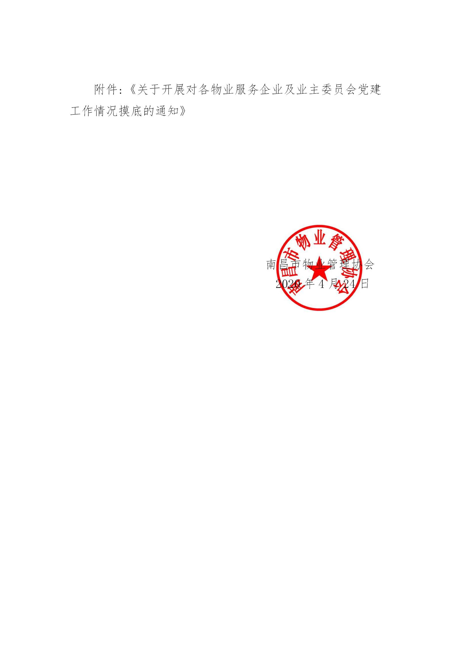 关于转发《关于开展对各物业服务企业及业主委员会党建工作情况摸底的通知》的通知_02.png