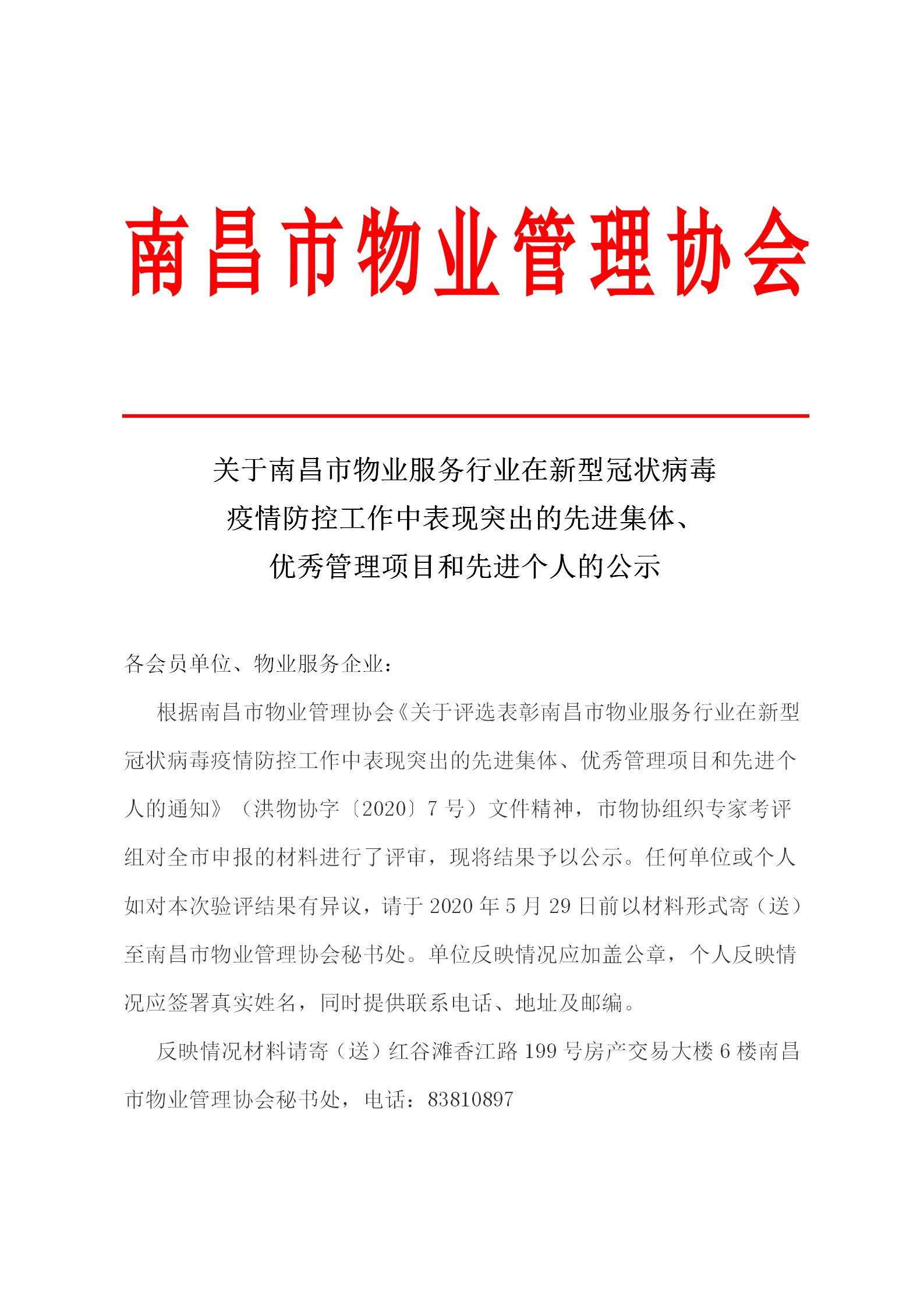 关于南昌市物业服务行业在新型冠状病毒疫情防控工作中表现突出的先进集体、优秀管理项目和先进个人的公示_01.png