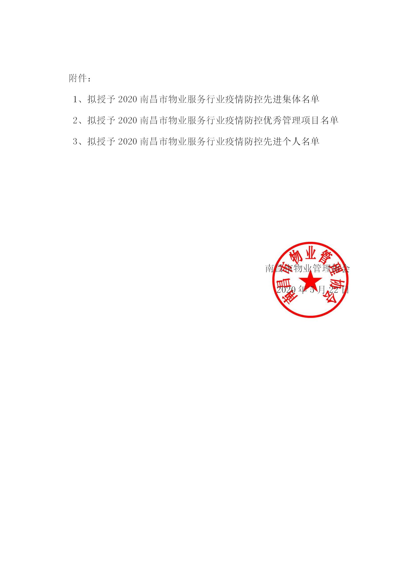 关于南昌市物业服务行业在新型冠状病毒疫情防控工作中表现突出的先进集体、优秀管理项目和先进个人的公示_02.png