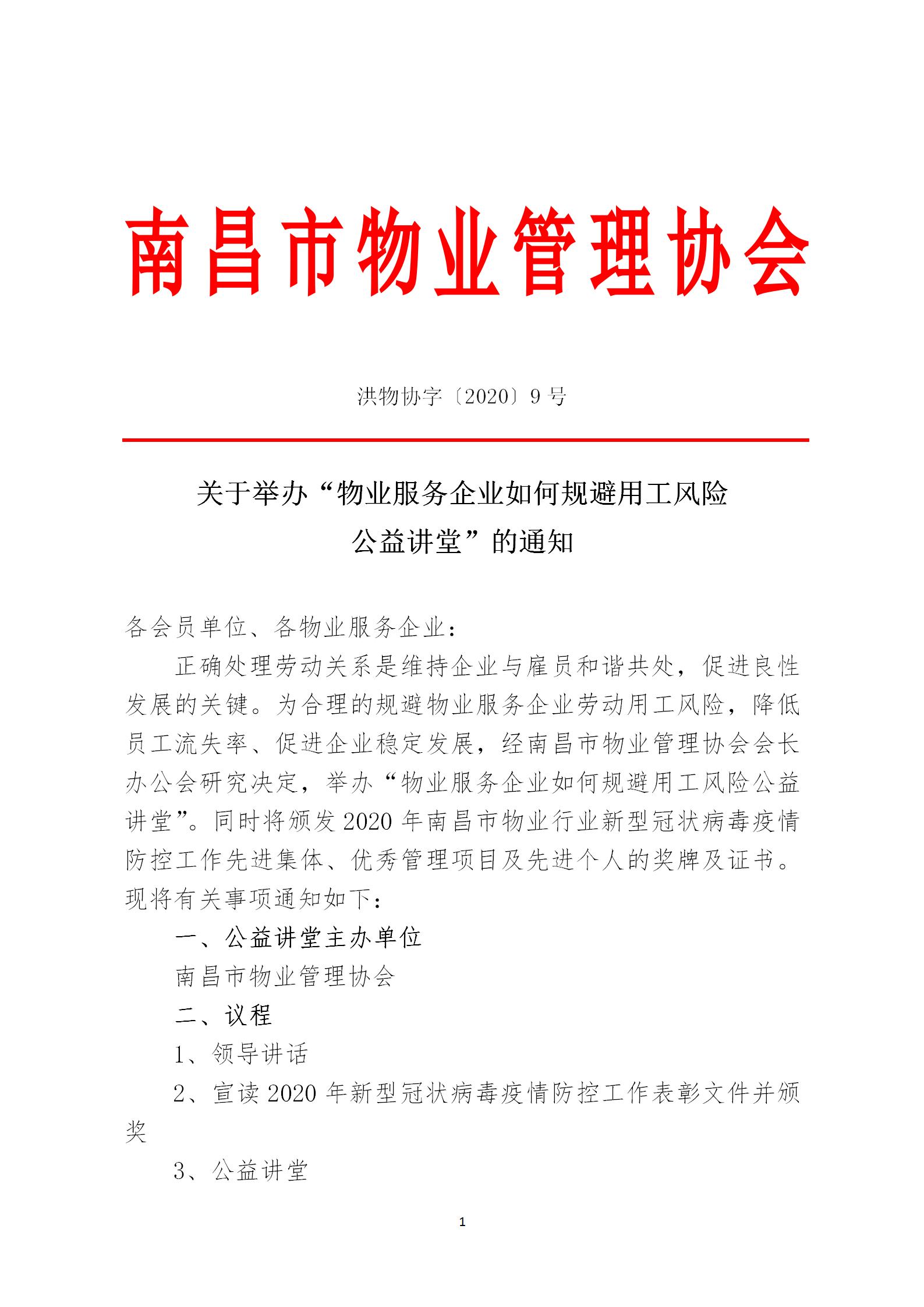 """洪物协字[2020]9号 关于举办""""物业服务企业如何规避用工风险公益讲堂""""的通知_01.png"""