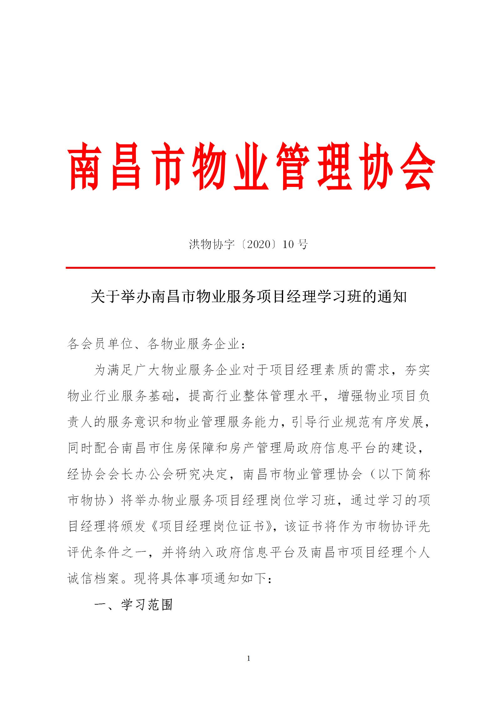 洪物协字[2020]10号 关于举办南昌市物业服务项目经理学习班的通知_01.png