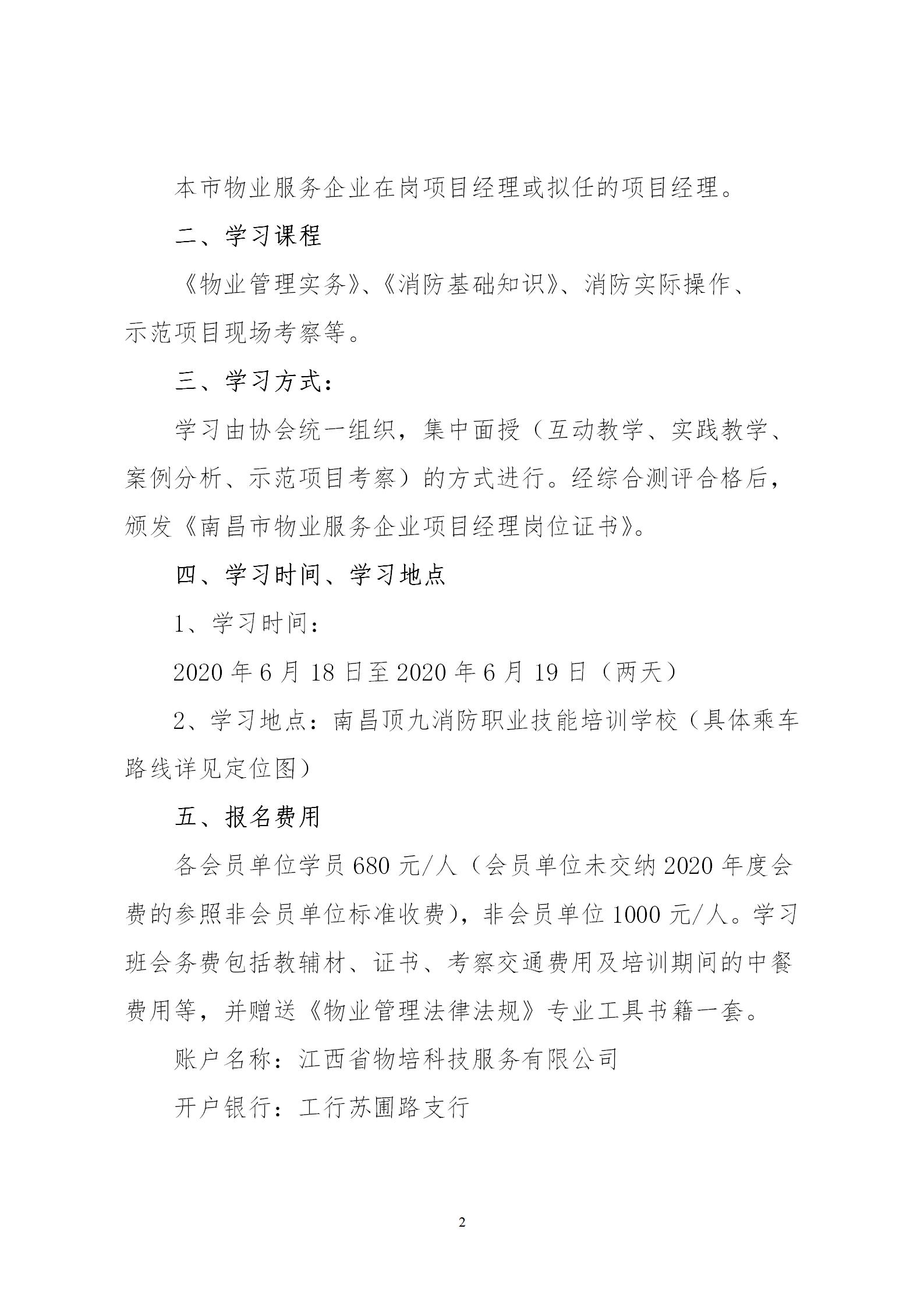 洪物协字[2020]10号 关于举办南昌市物业服务项目经理学习班的通知_02.png