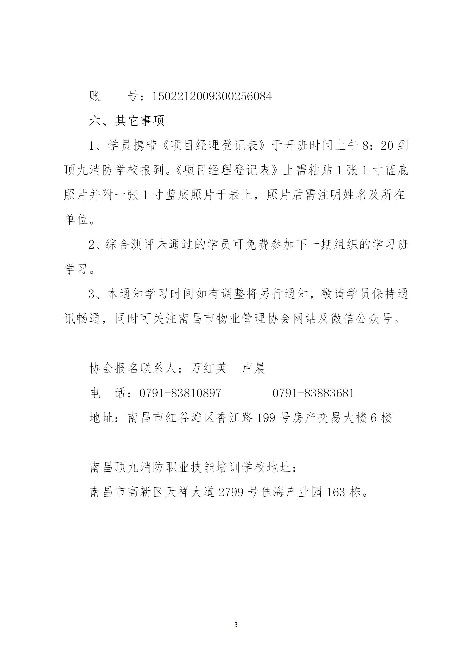 洪物协字[2020]10号 关于举办南昌市物业服务项目经理学习班的通知_03.png