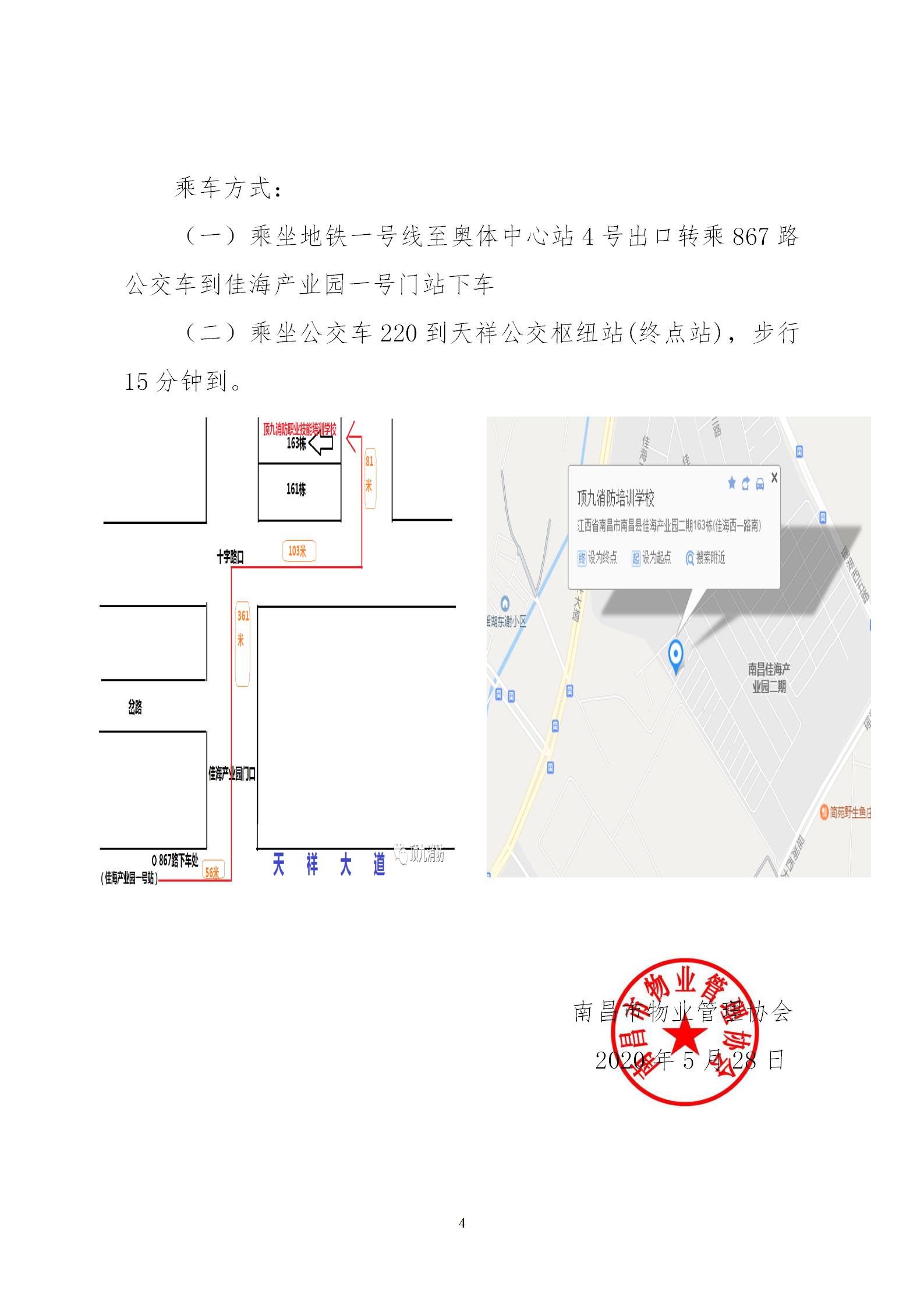 洪物协字[2020]10号 关于举办南昌市物业服务项目经理学习班的通知_04.png