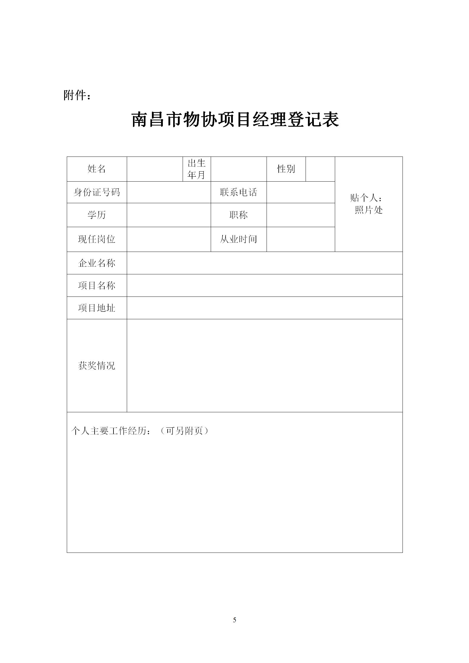 洪物协字[2020]10号 关于举办南昌市物业服务项目经理学习班的通知_05.png