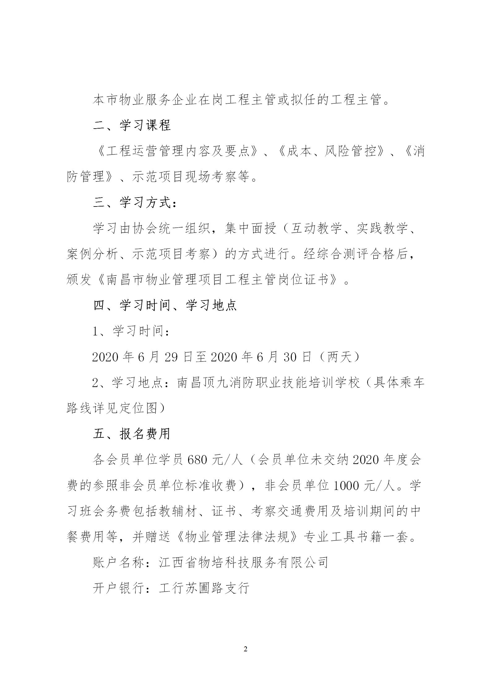 洪物协字[2020]11号 关于举办南昌市物业服务工程主管学习班的通知_02.png