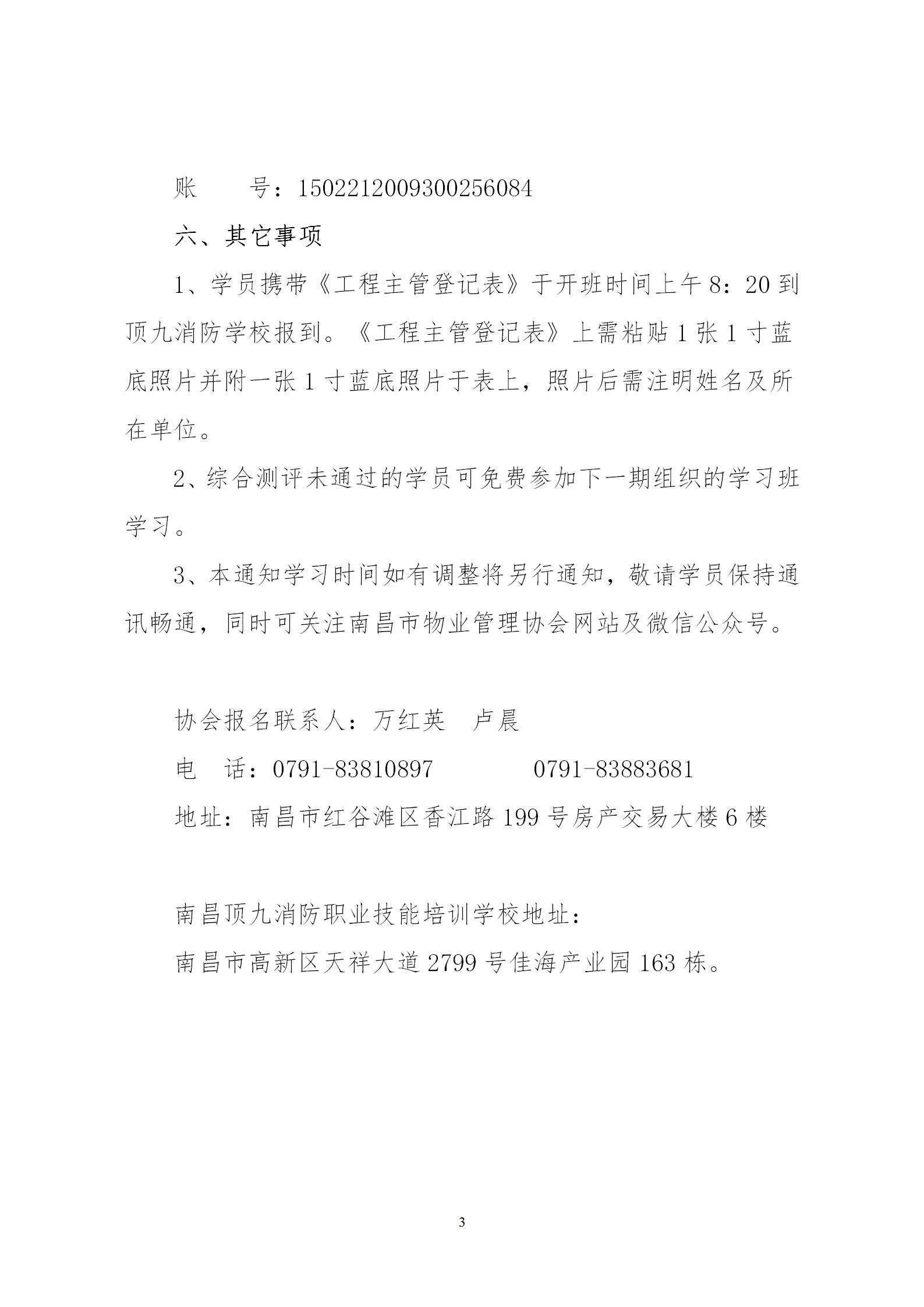 洪物协字[2020]11号 关于举办南昌市物业服务工程主管学习班的通知_03.png