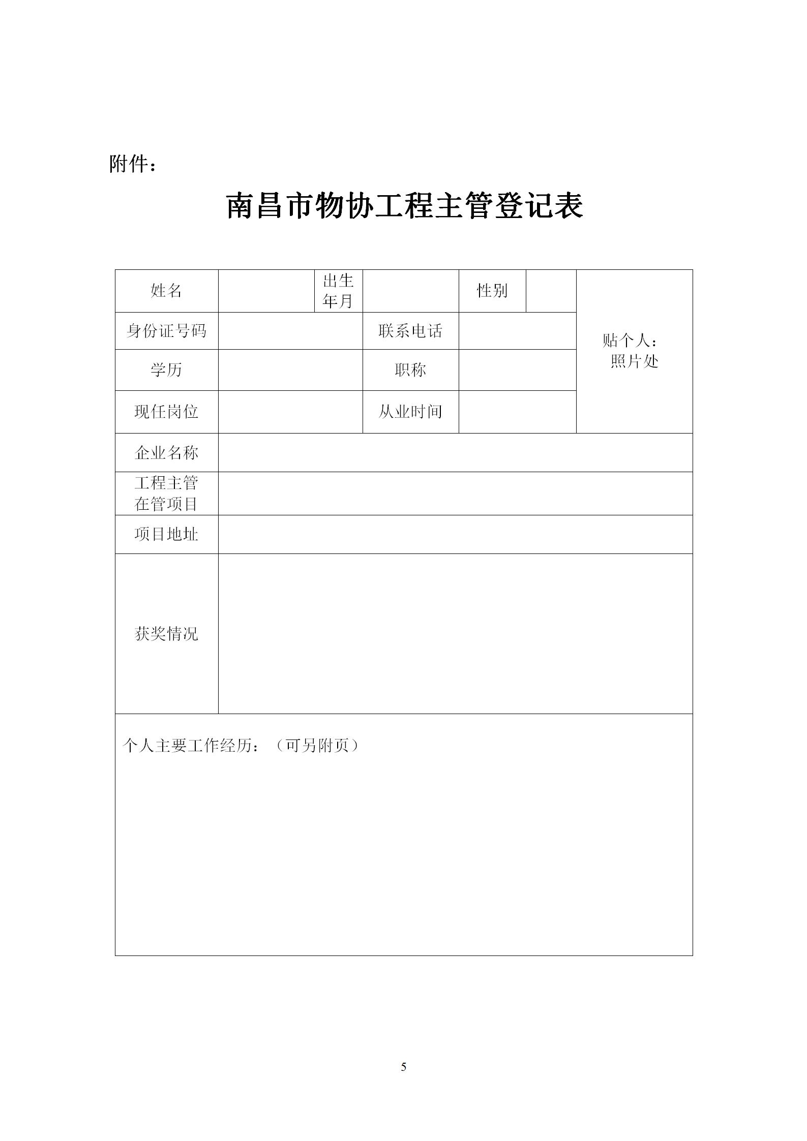 洪物协字[2020]11号 关于举办南昌市物业服务工程主管学习班的通知_05.png