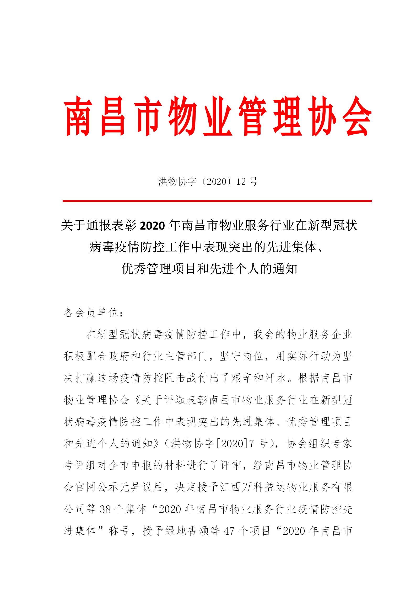 洪物协字[2020]12号关于通报表彰2020年南昌市物业服务行业在新型冠状病毒疫情防控工作中表现突出的先进集体、优秀管理项目和先进个人的通知_01.png