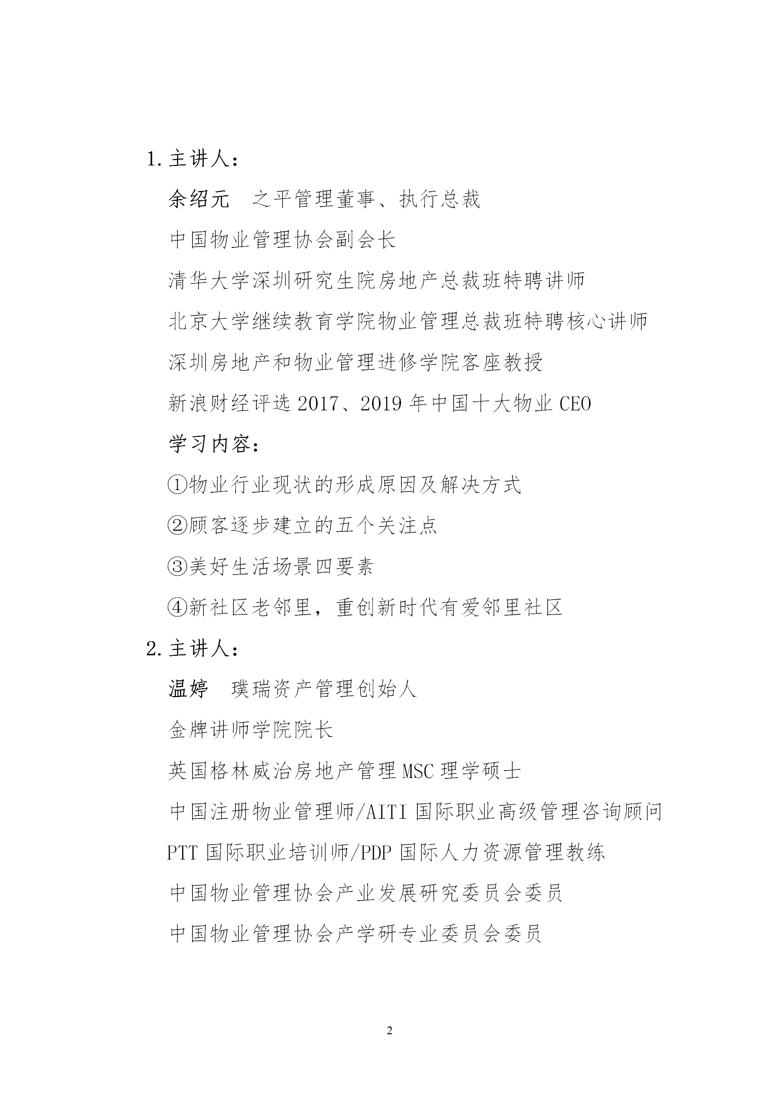 洪物协字[2020]13号关于举办南昌市物业管理行业专家高级研修班的通知_02.png