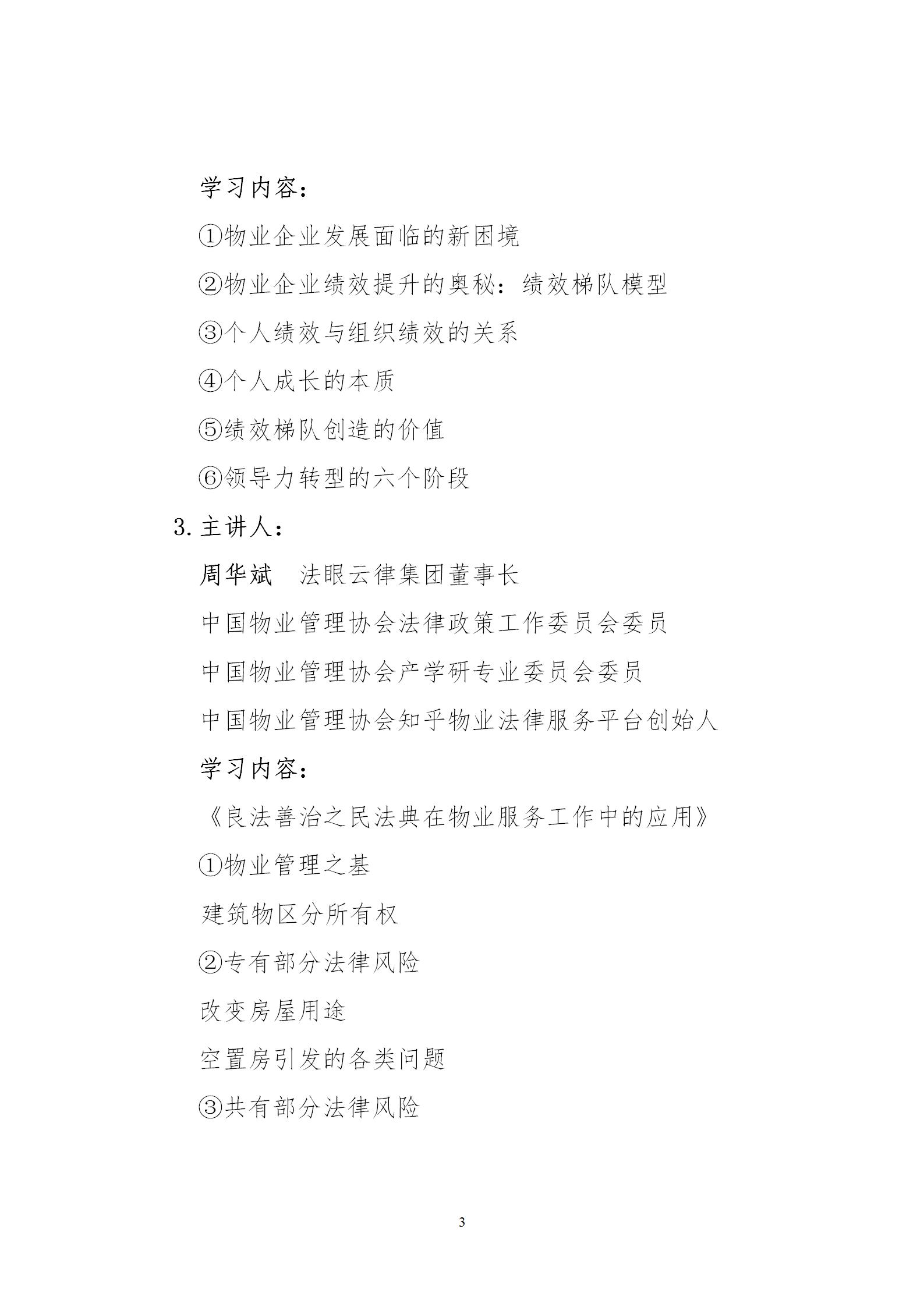 洪物协字[2020]13号关于举办南昌市物业管理行业专家高级研修班的通知_03.png