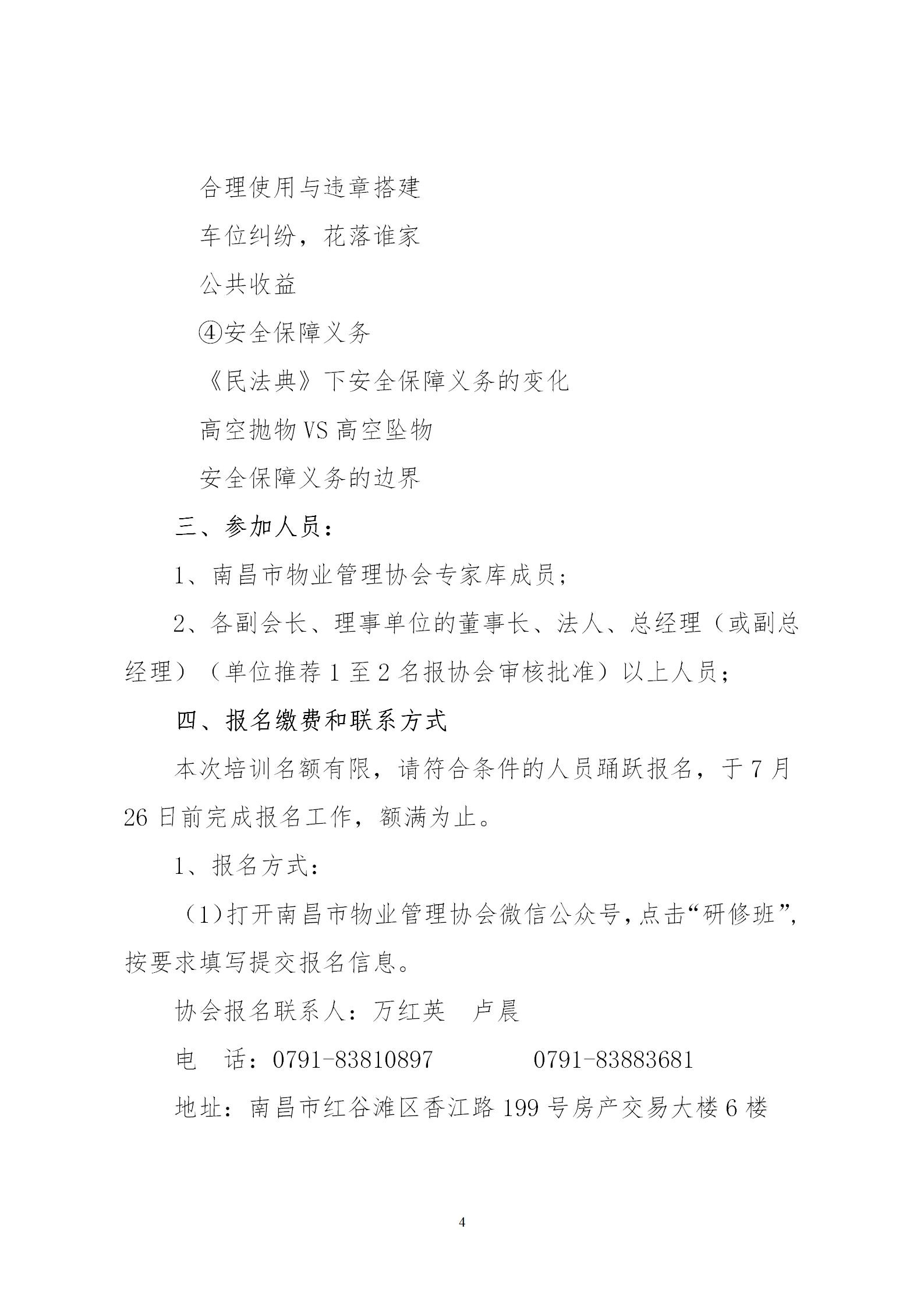 洪物协字[2020]13号关于举办南昌市物业管理行业专家高级研修班的通知_04.png