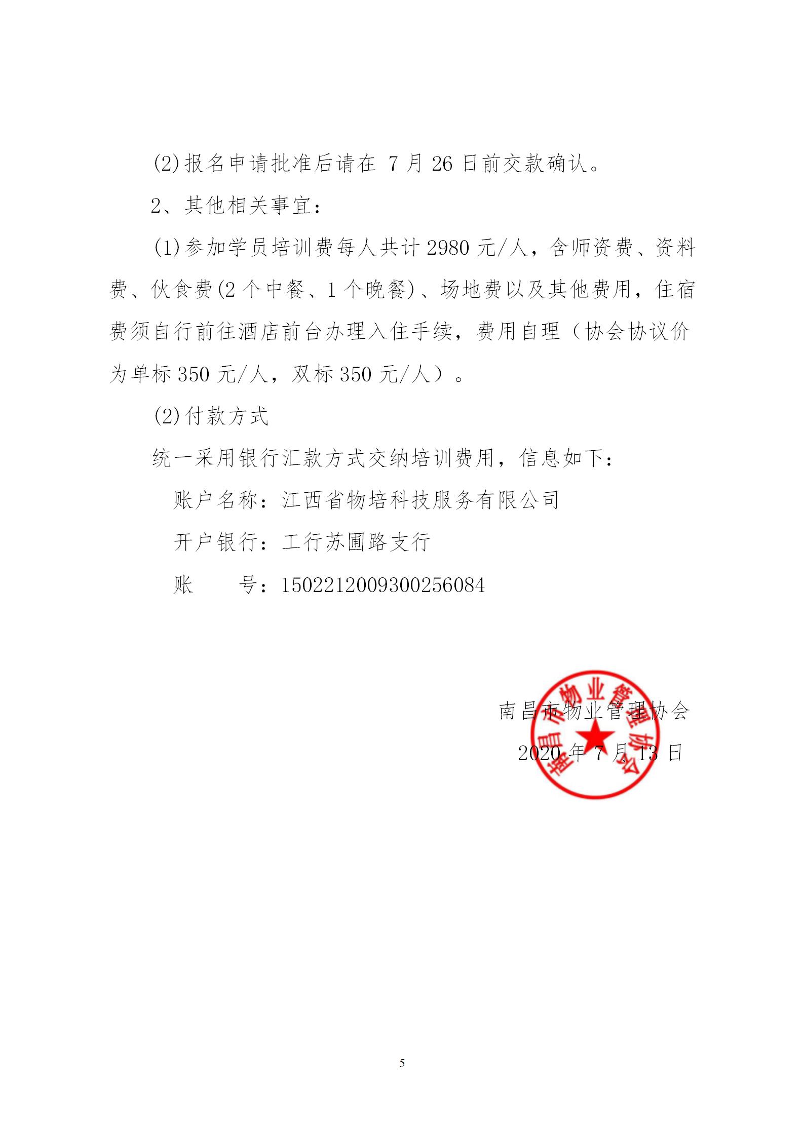 洪物协字[2020]13号关于举办南昌市物业管理行业专家高级研修班的通知_05.png
