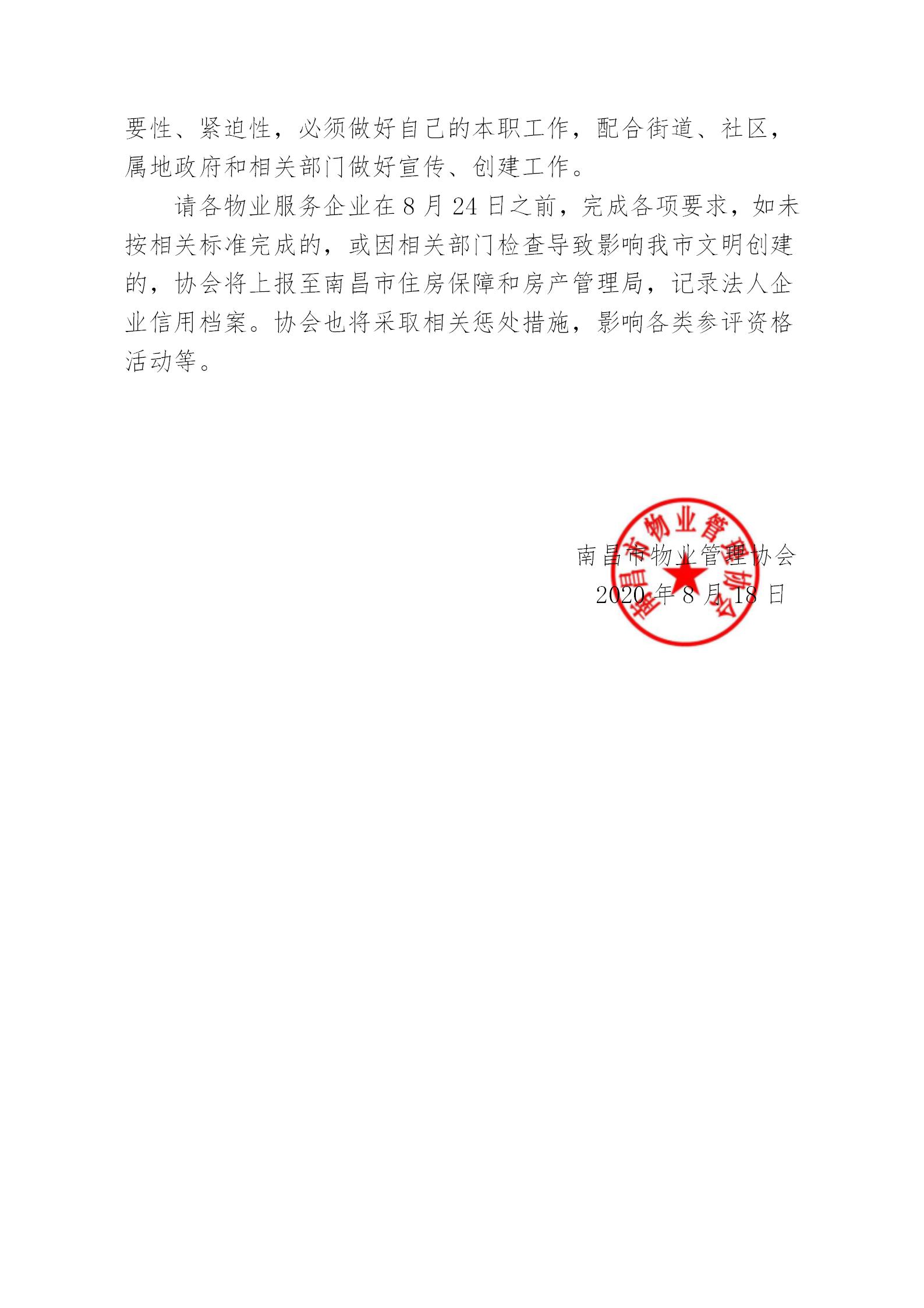 关于进一步做好物业服务行业文明创建公益广告工作的通知_02.png