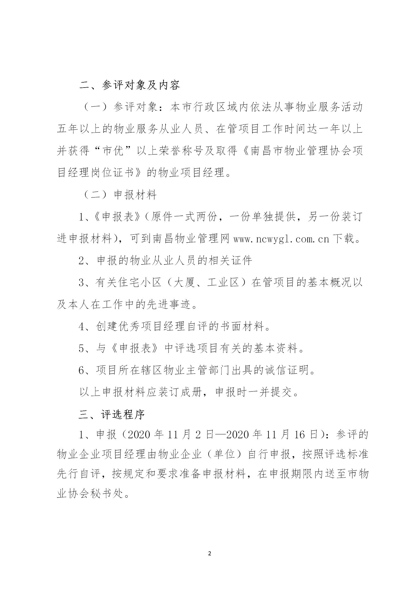 洪物协字[2020]17号关于开展2020年度南昌市物业管理行业优秀项目经理评选活动的通知_02.png