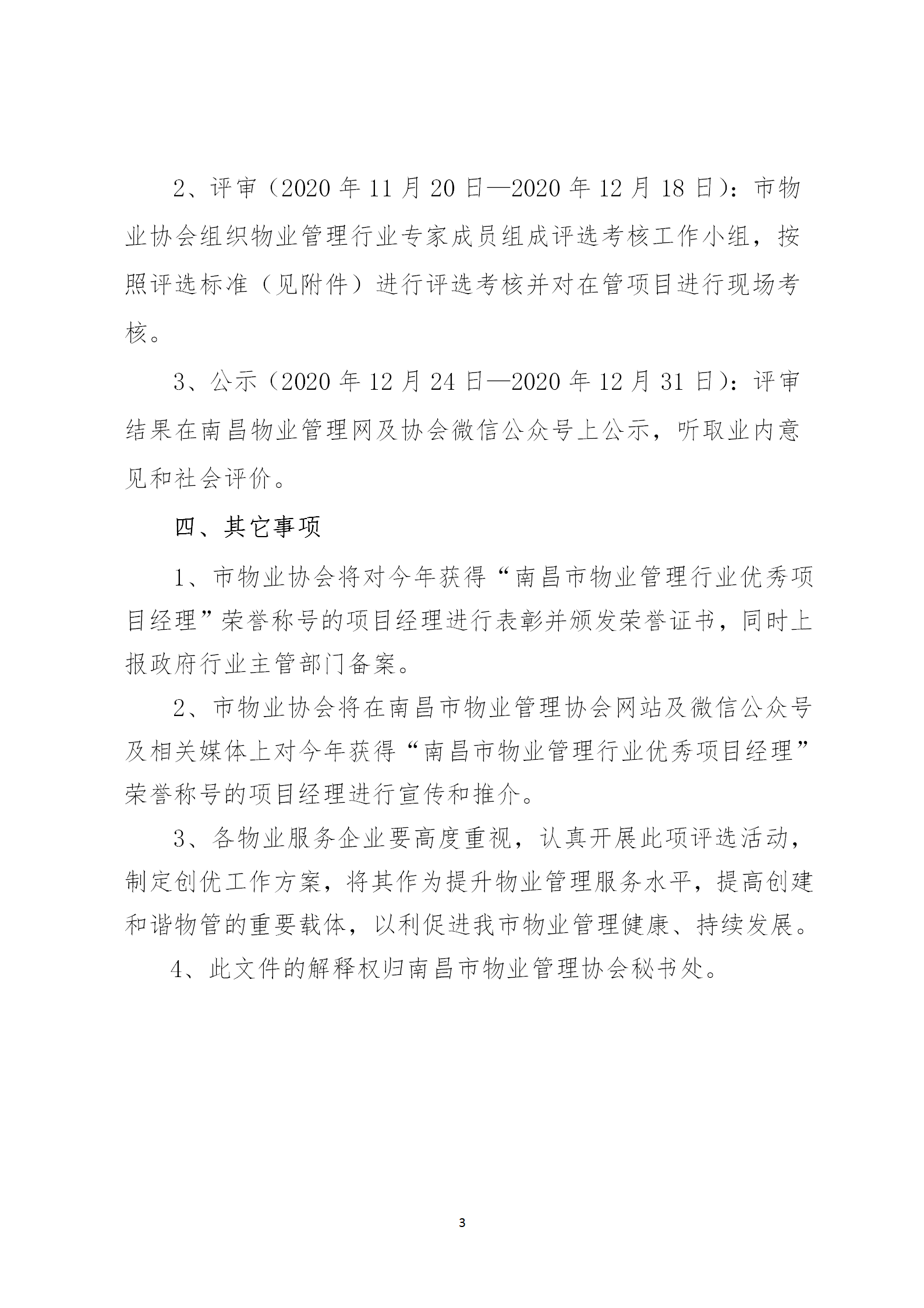 洪物协字[2020]17号关于开展2020年度南昌市物业管理行业优秀项目经理评选活动的通知_03.png