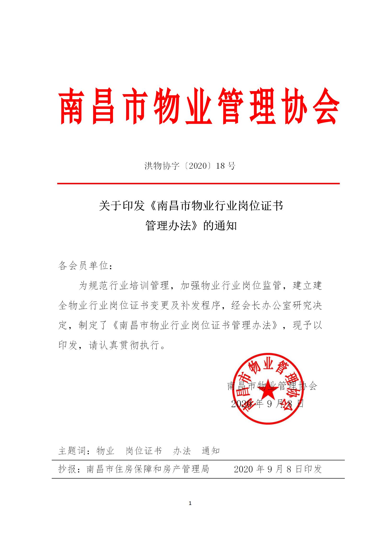 洪物协字[2020]18号关于印发《南昌市物业行业岗位证书管理办法(试行)》的通知_01.png