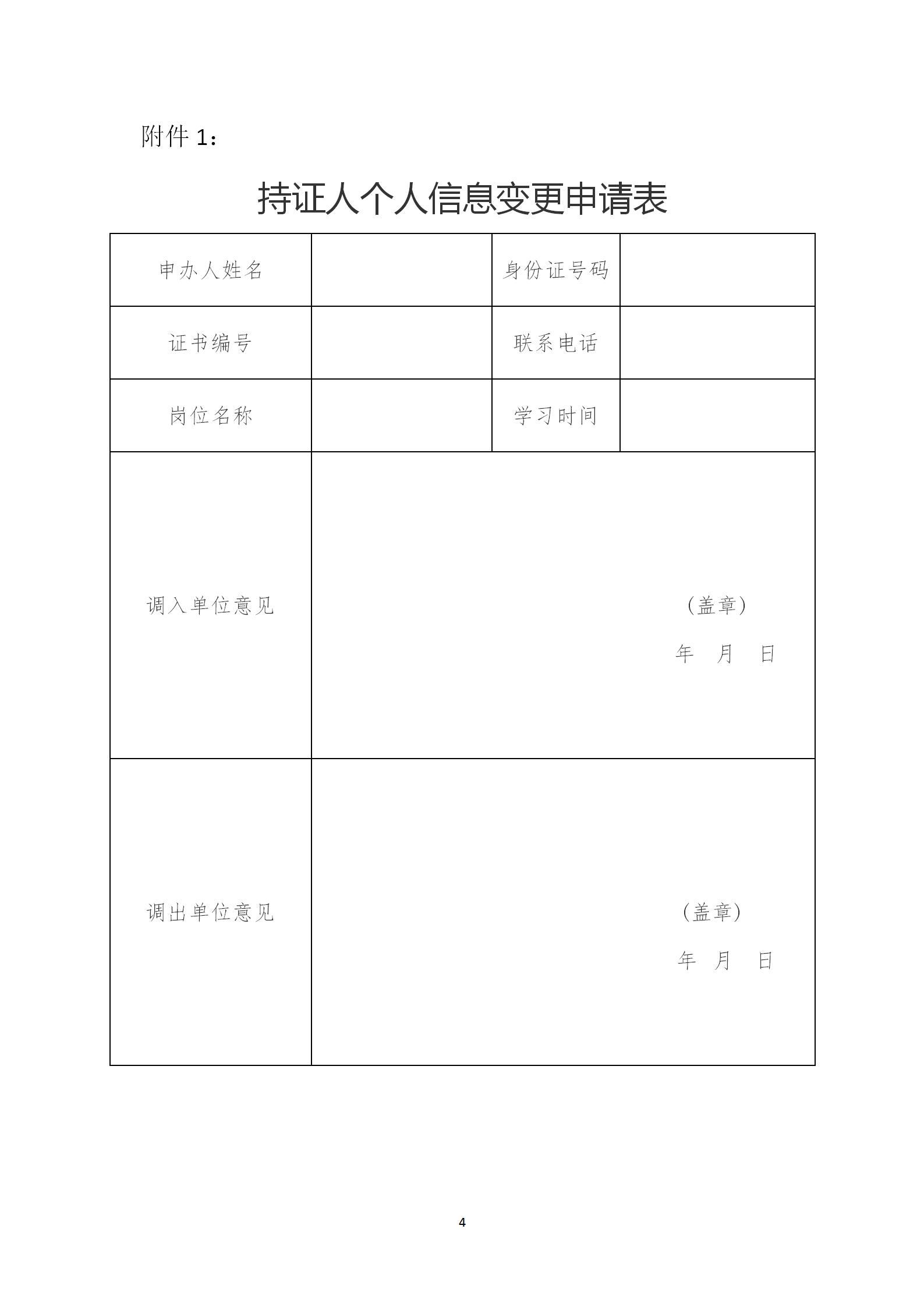 洪物协字[2020]18号关于印发《南昌市物业行业岗位证书管理办法(试行)》的通知_04.png