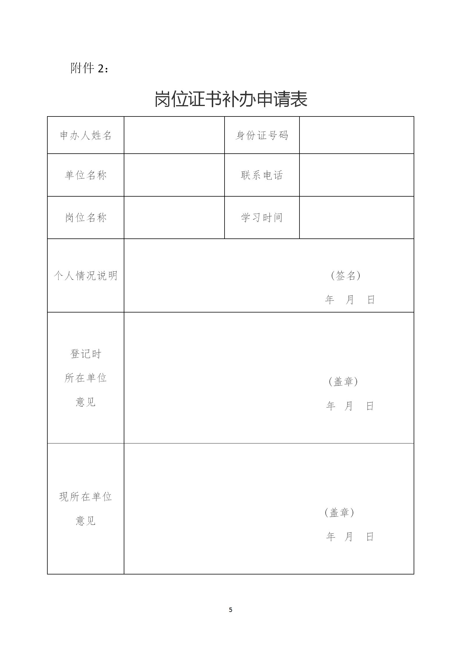 洪物协字[2020]18号关于印发《南昌市物业行业岗位证书管理办法(试行)》的通知_05.png