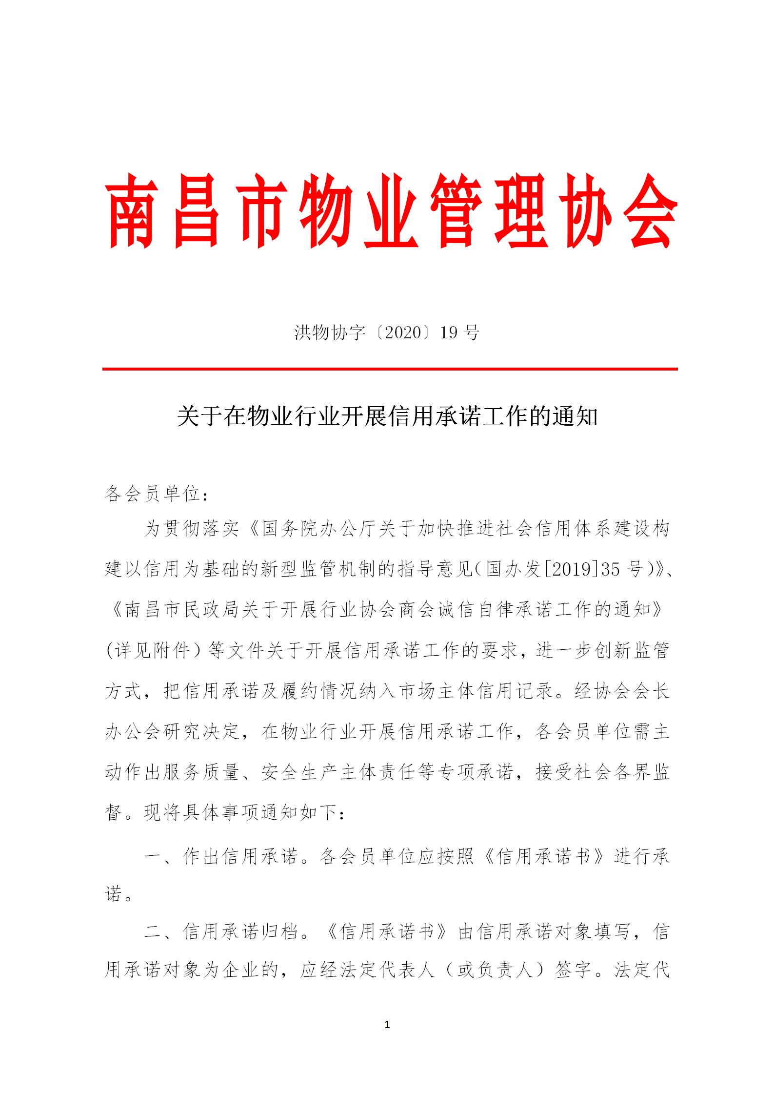 洪物协字[2020]19号关于在物业行业开展信用承诺工作的通知_01.png