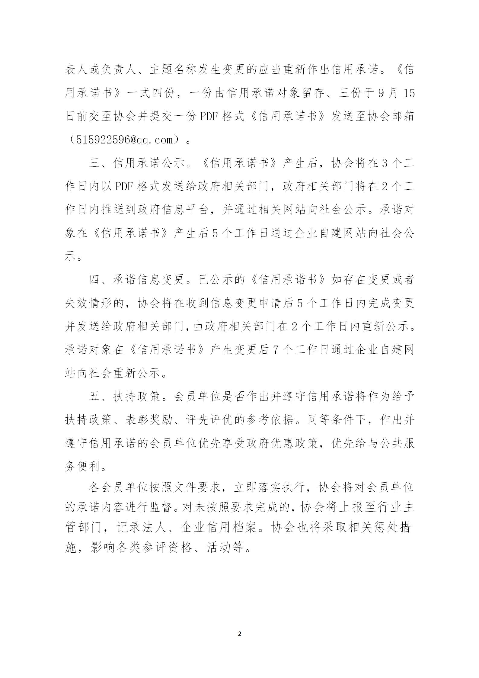 洪物协字[2020]19号关于在物业行业开展信用承诺工作的通知_02.png