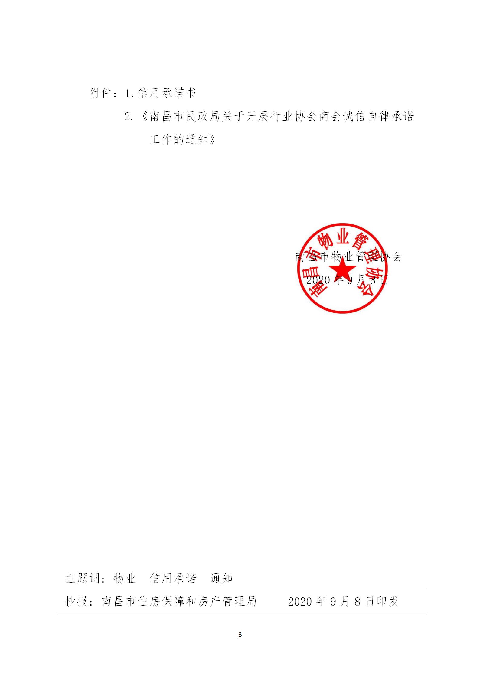 洪物协字[2020]19号关于在物业行业开展信用承诺工作的通知_03.png