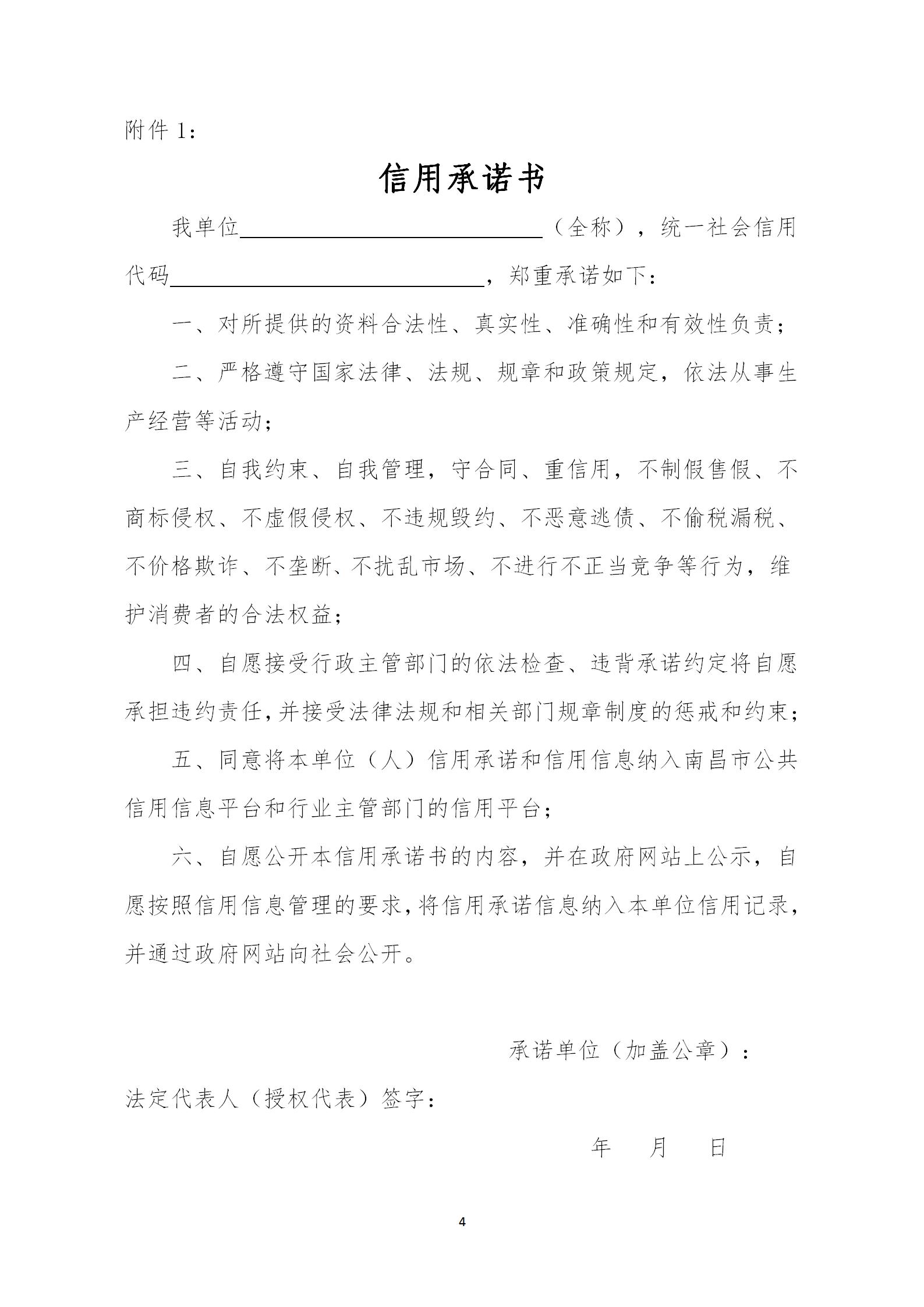 洪物协字[2020]19号关于在物业行业开展信用承诺工作的通知_04.png