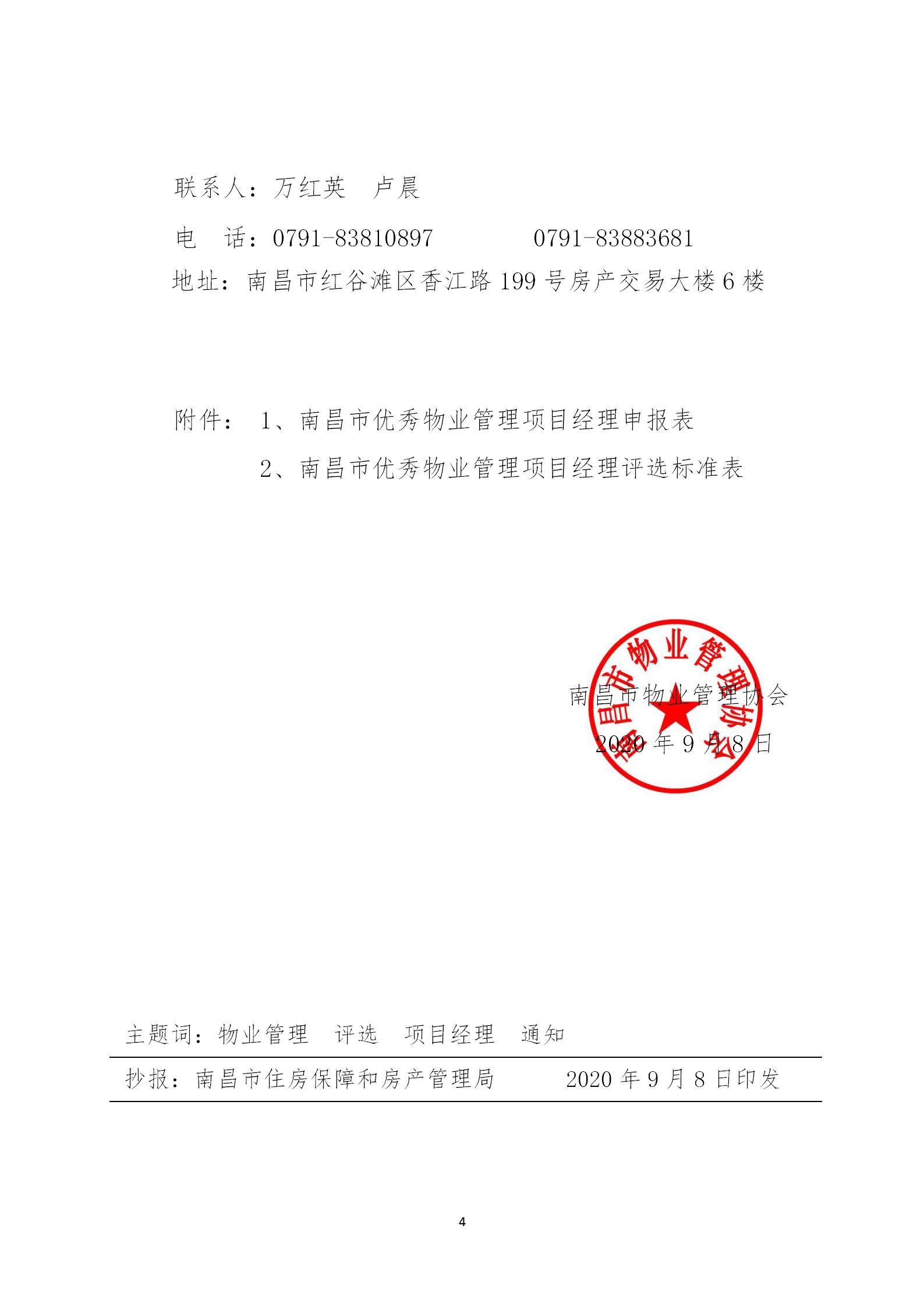 洪物协字[2020]17号关于开展2020年度南昌市物业管理行业优秀项目经理评选活动的通知_04.png
