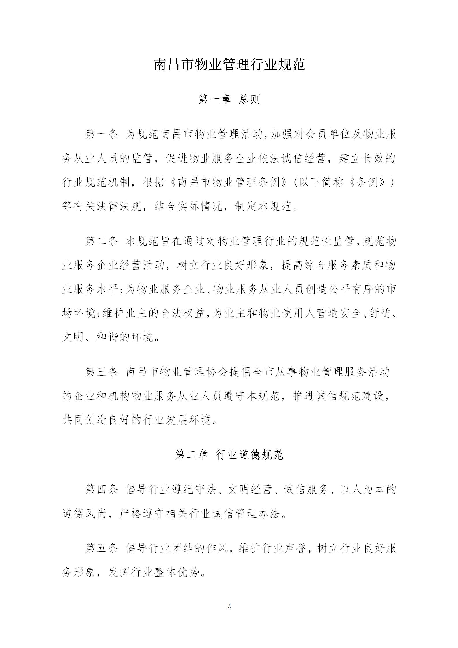 洪物协字[2020]20号关于贯彻落实《南昌市物业管理行业规范》的通知_02.png