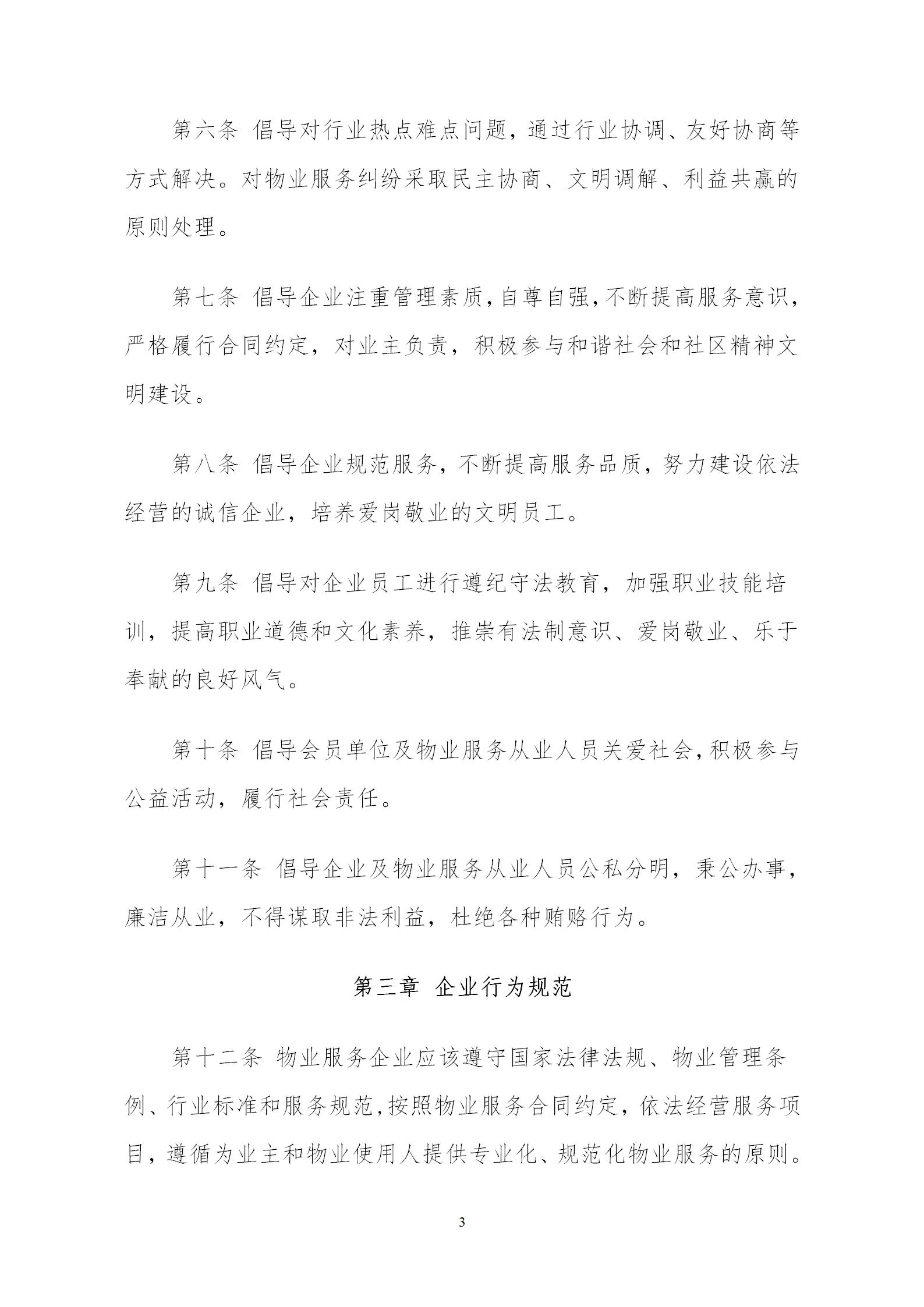 洪物协字[2020]20号关于贯彻落实《南昌市物业管理行业规范》的通知_03.png