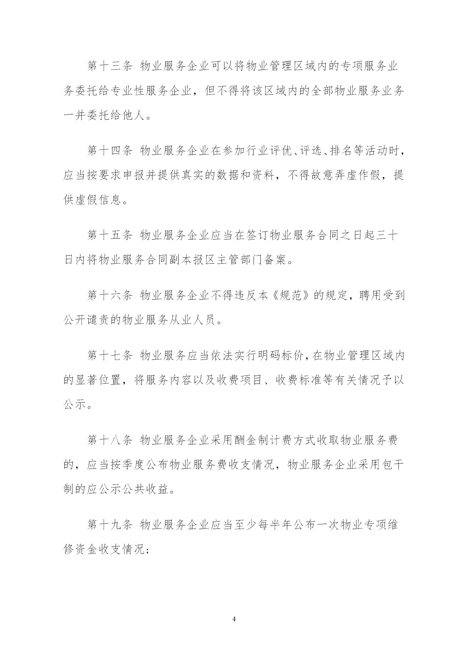 洪物协字[2020]20号关于贯彻落实《南昌市物业管理行业规范》的通知_04.png