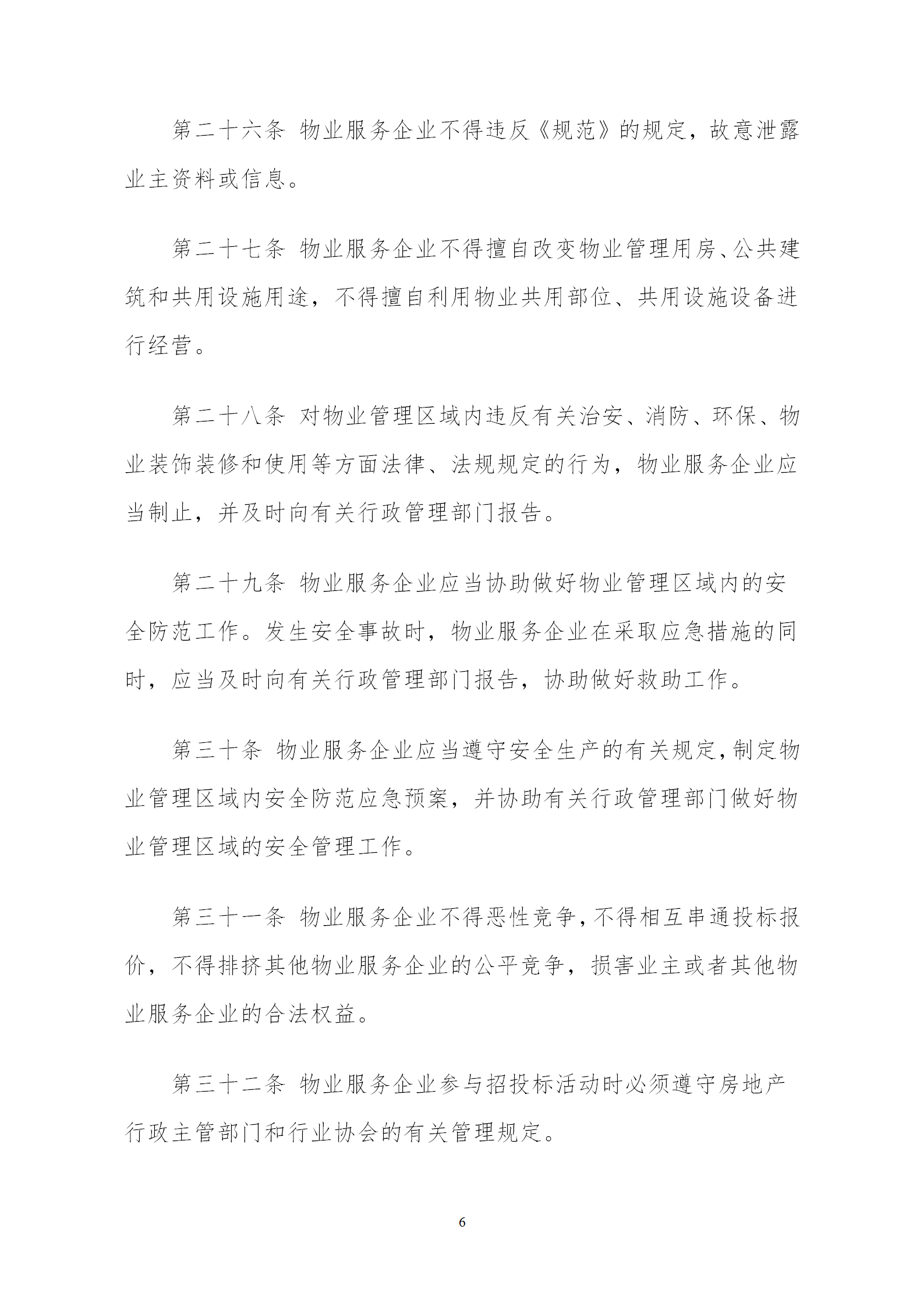 洪物协字[2020]20号关于贯彻落实《南昌市物业管理行业规范》的通知_06.png
