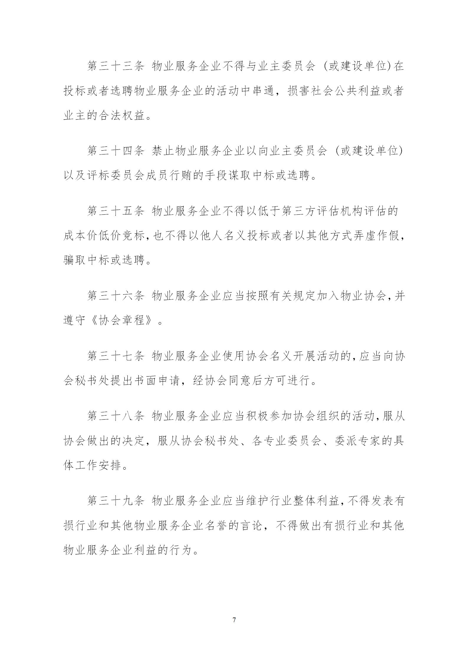 洪物协字[2020]20号关于贯彻落实《南昌市物业管理行业规范》的通知_07.png