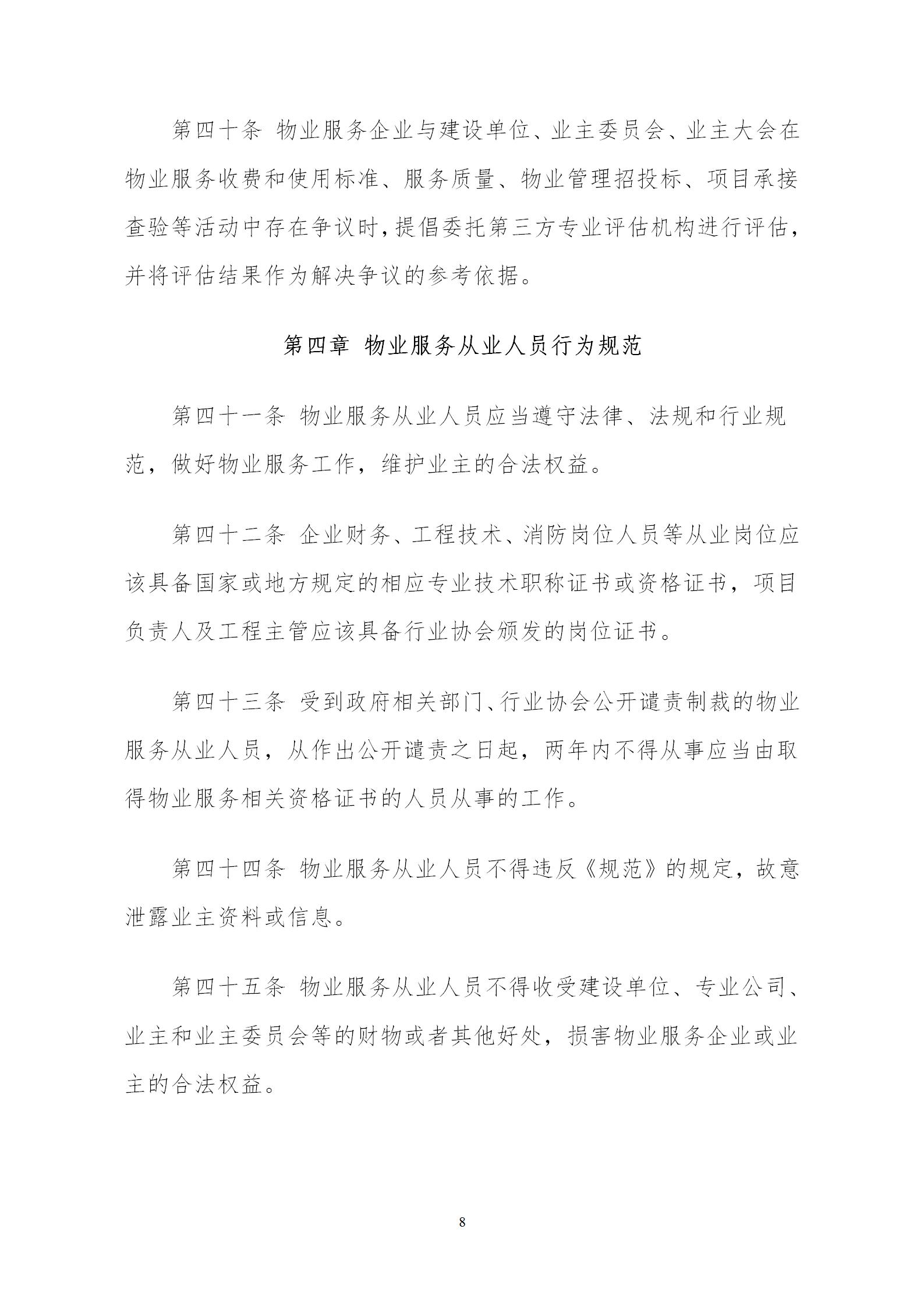 洪物协字[2020]20号关于贯彻落实《南昌市物业管理行业规范》的通知_08.png