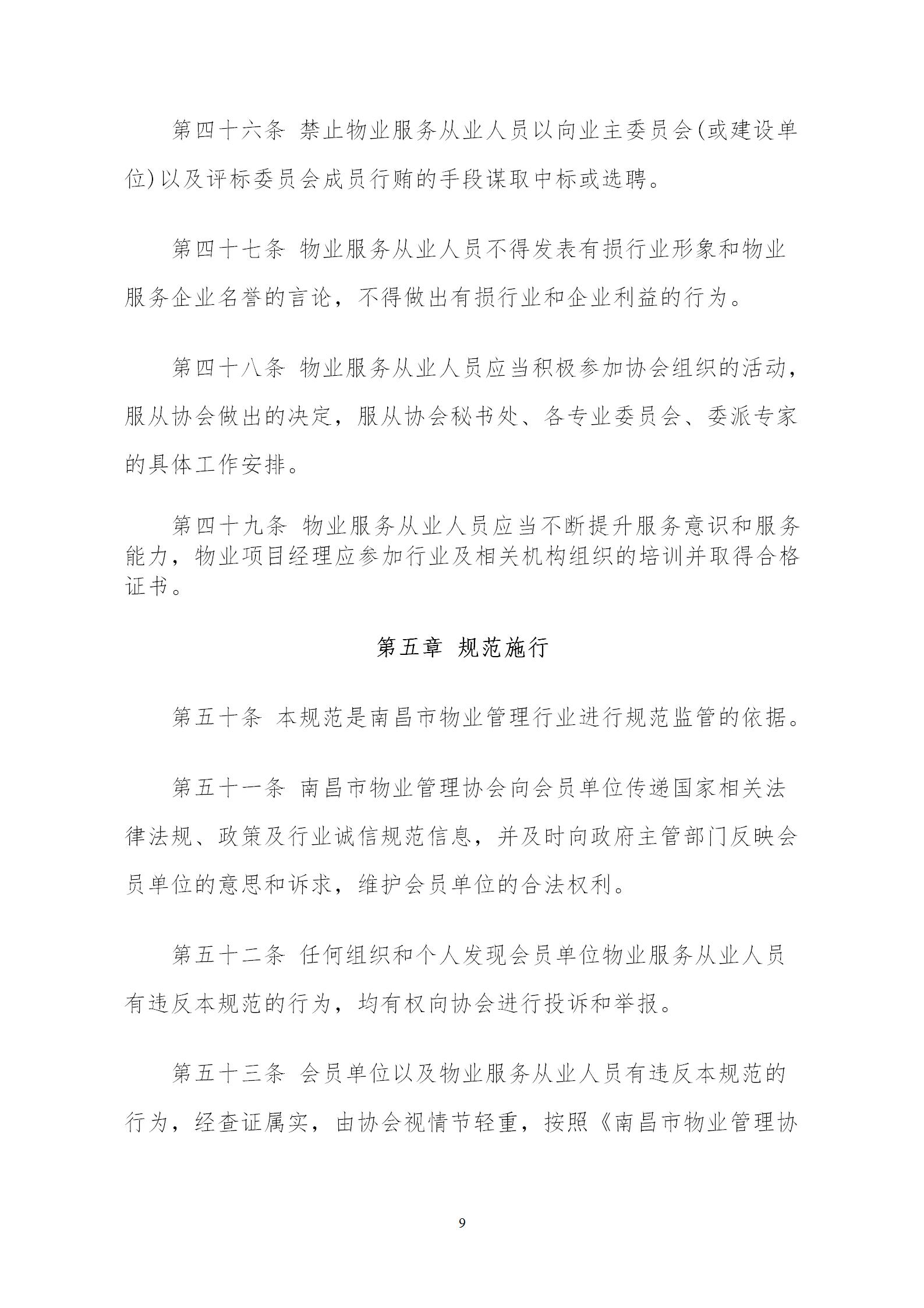 洪物协字[2020]20号关于贯彻落实《南昌市物业管理行业规范》的通知_09.png
