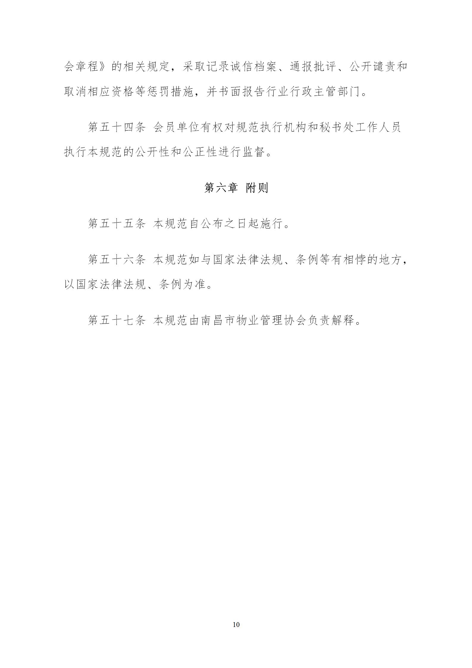 洪物协字[2020]20号关于贯彻落实《南昌市物业管理行业规范》的通知_10.png