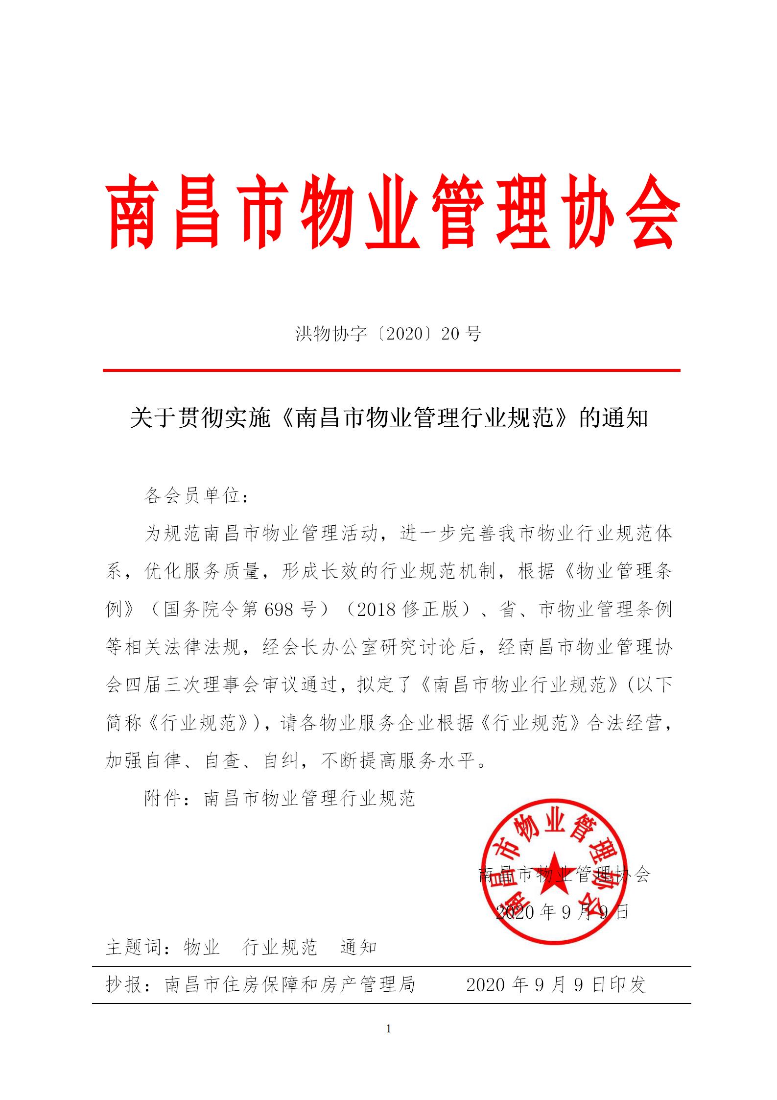 洪物协字[2020]20号关于贯彻落实《南昌市物业管理行业规范》的通知_01.png