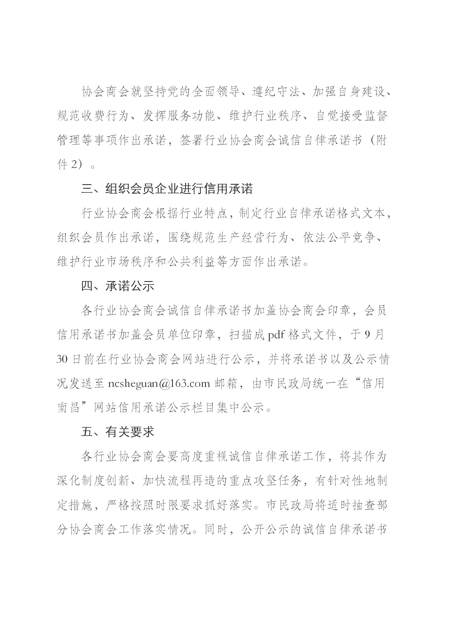 南昌市民政局关于开展行业协会商会诚信自律承诺工作的通知(20200827)_02.png