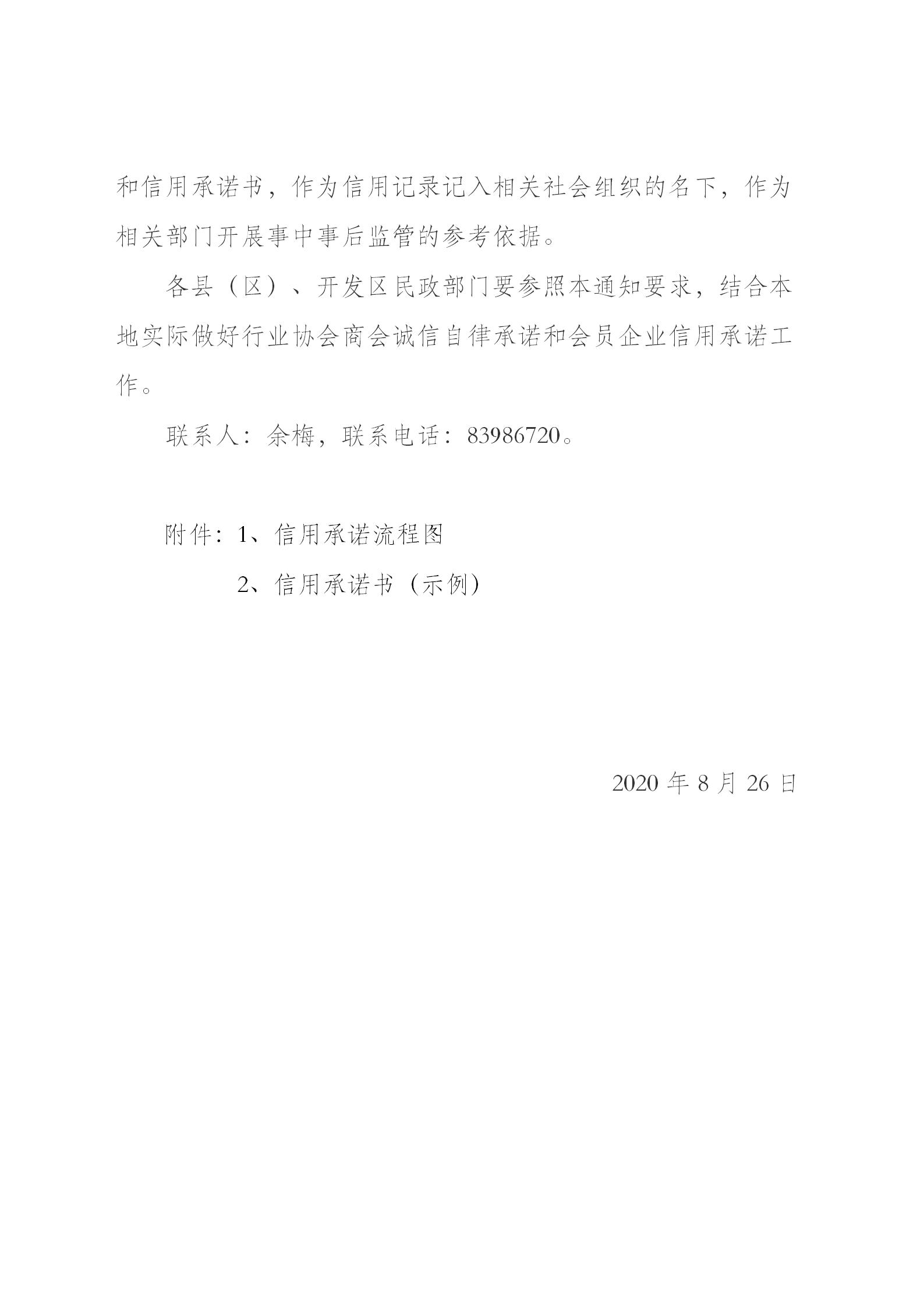 南昌市民政局关于开展行业协会商会诚信自律承诺工作的通知(20200827)_03.png