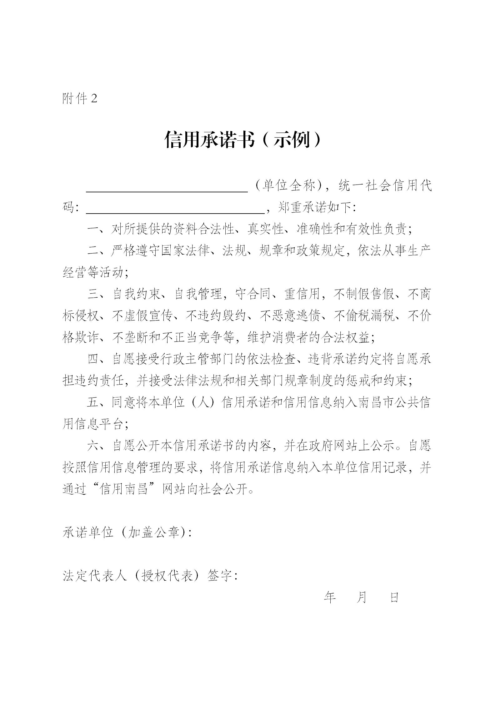 南昌市民政局关于开展行业协会商会诚信自律承诺工作的通知(20200827)_05.png