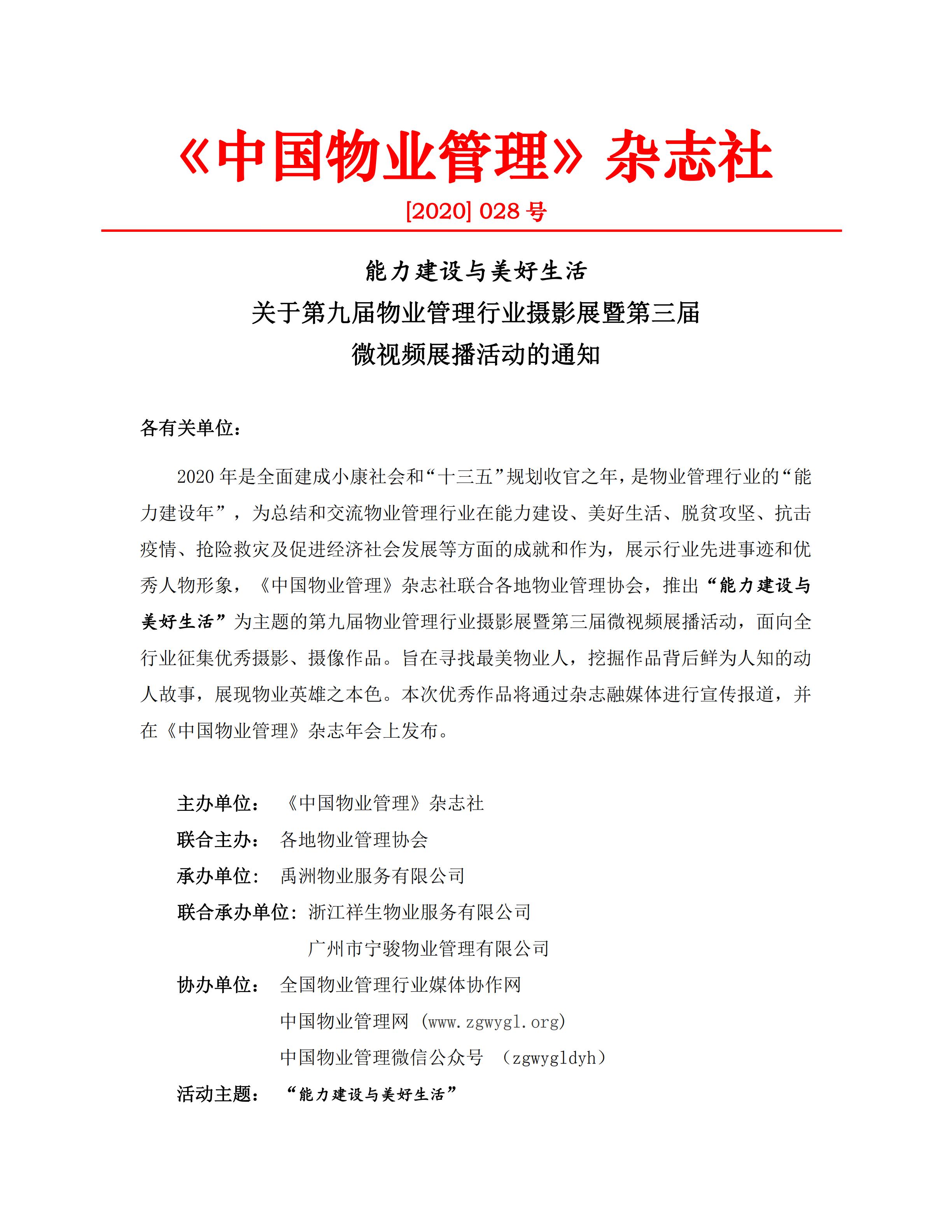 关于召开第九届物业管理行业摄影展暨微视频展播活动的通知_00.png