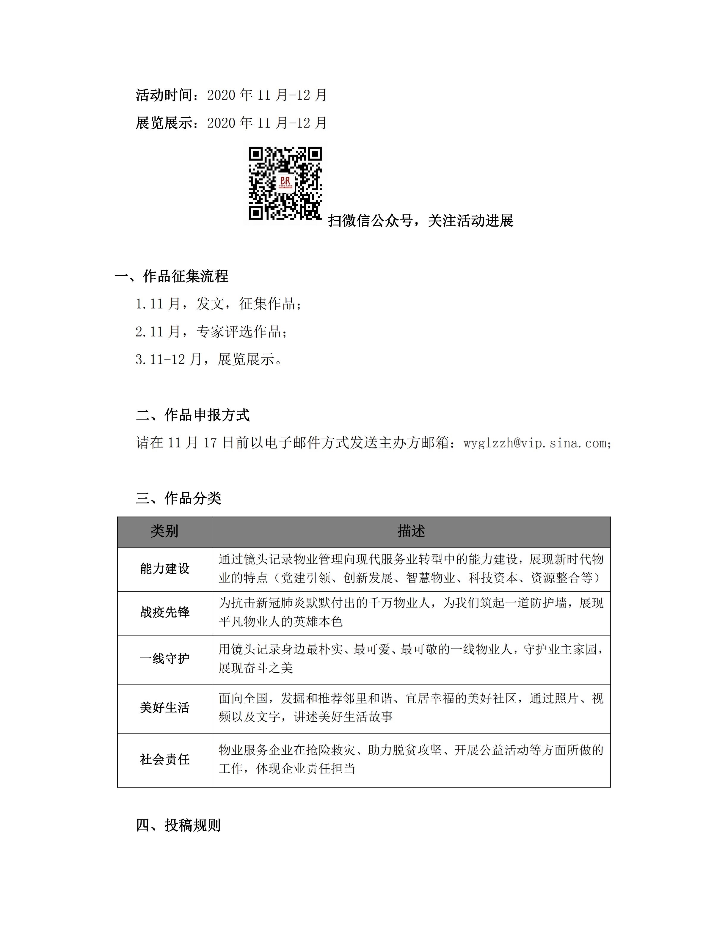关于召开第九届物业管理行业摄影展暨微视频展播活动的通知_01.png