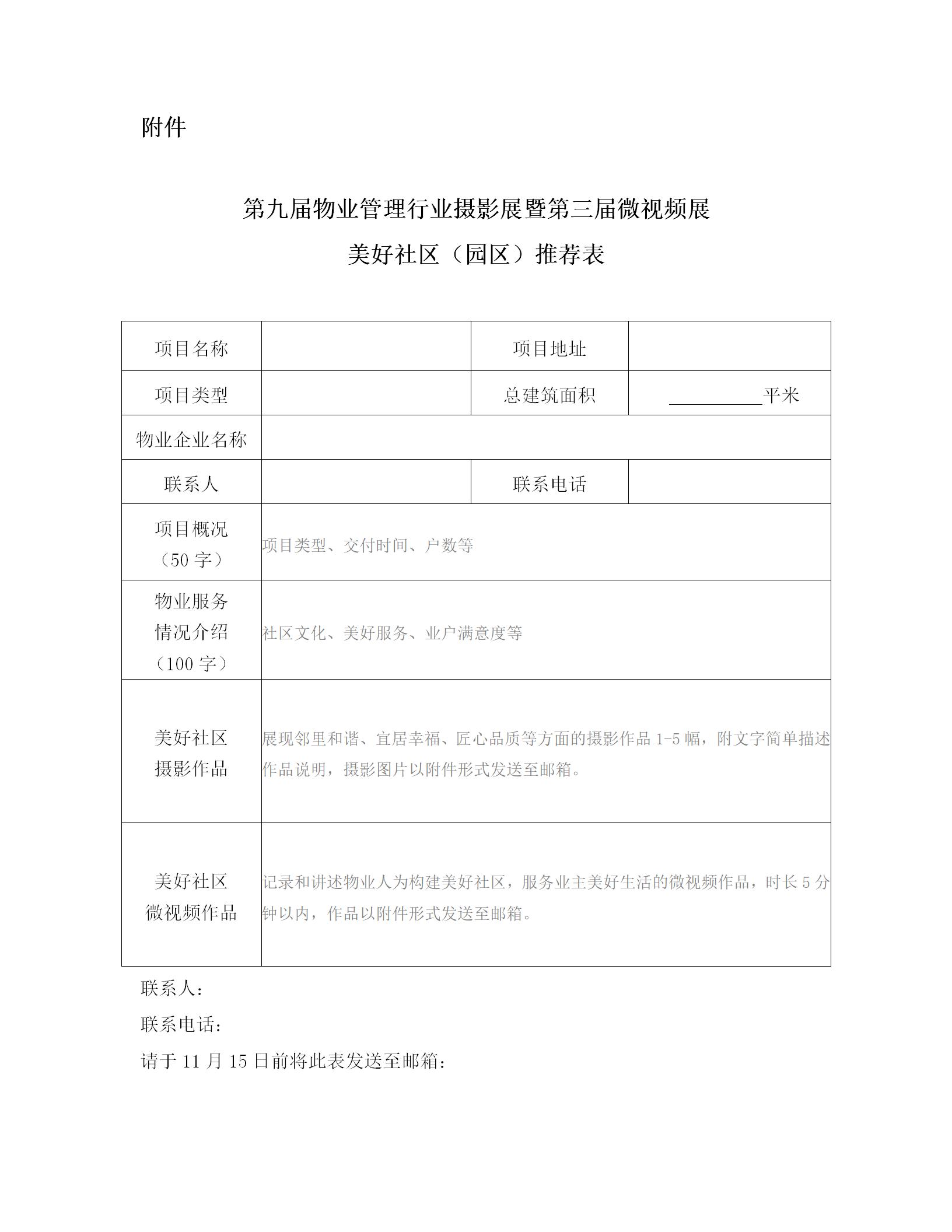 4. 2020 第九届摄影展 美好社区推荐函_02.png