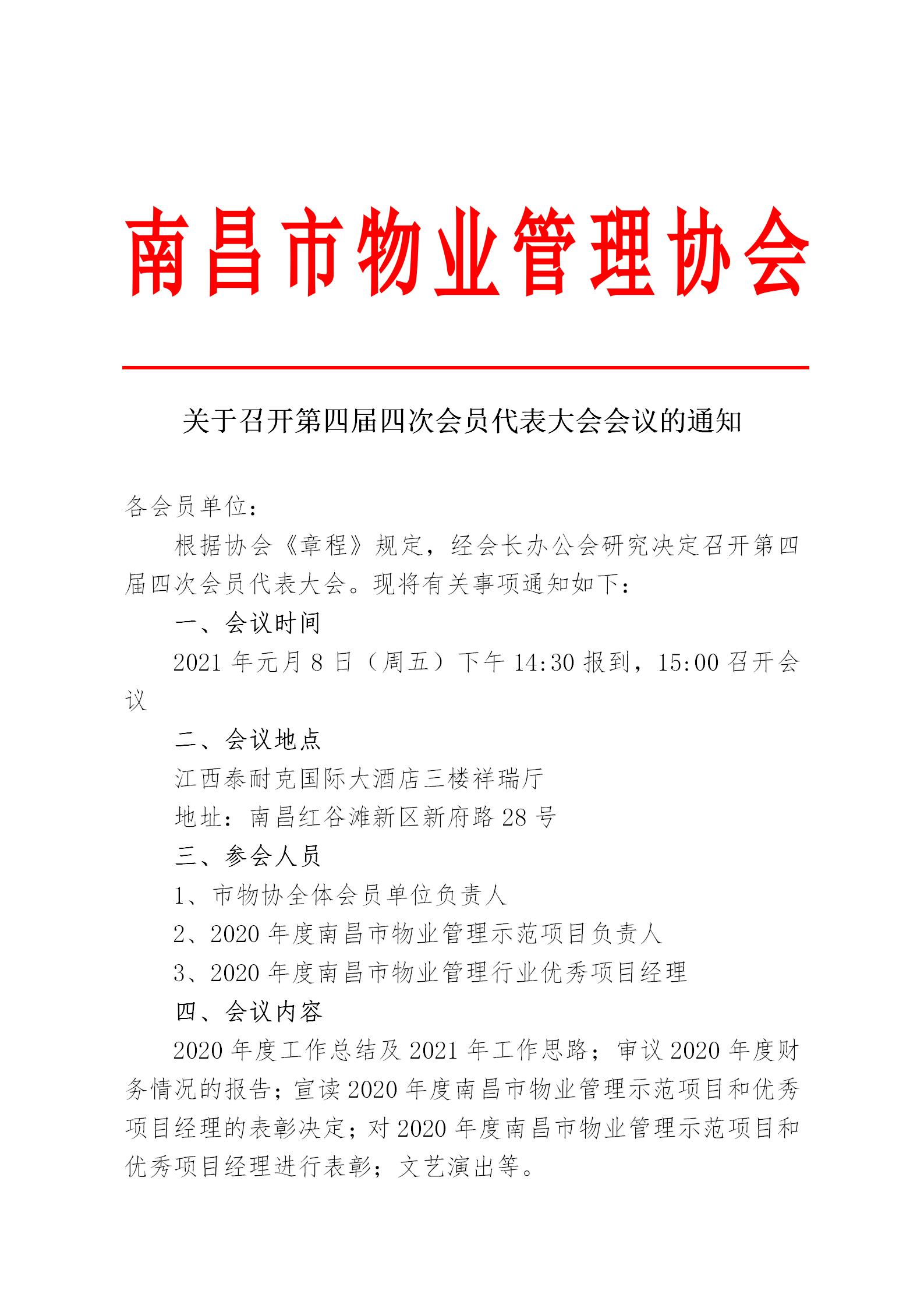 关于召开南昌市物业管理协会第四届四次会员代表大会的通知_01.png