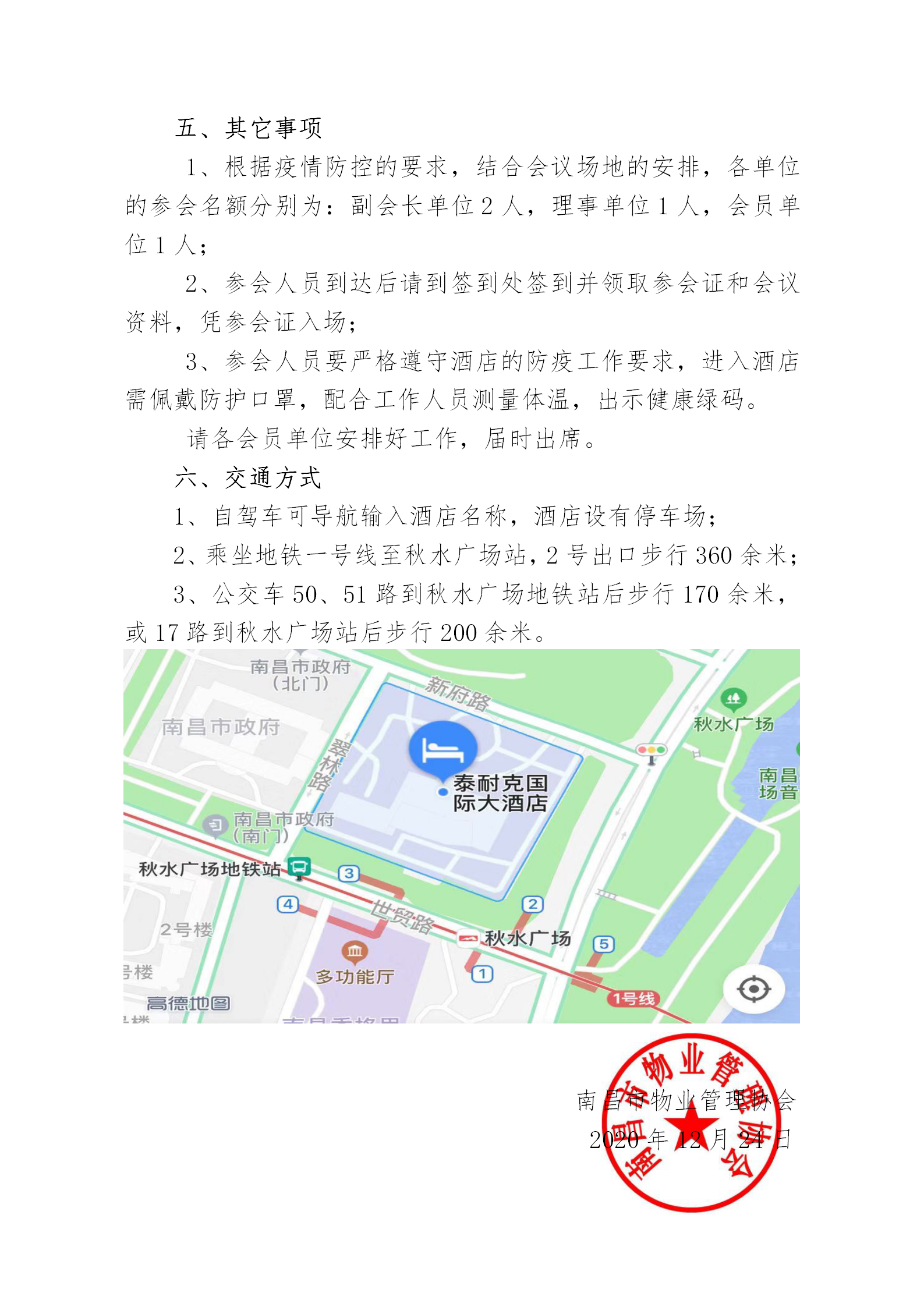 关于召开南昌市物业管理协会第四届四次会员代表大会的通知_02.png