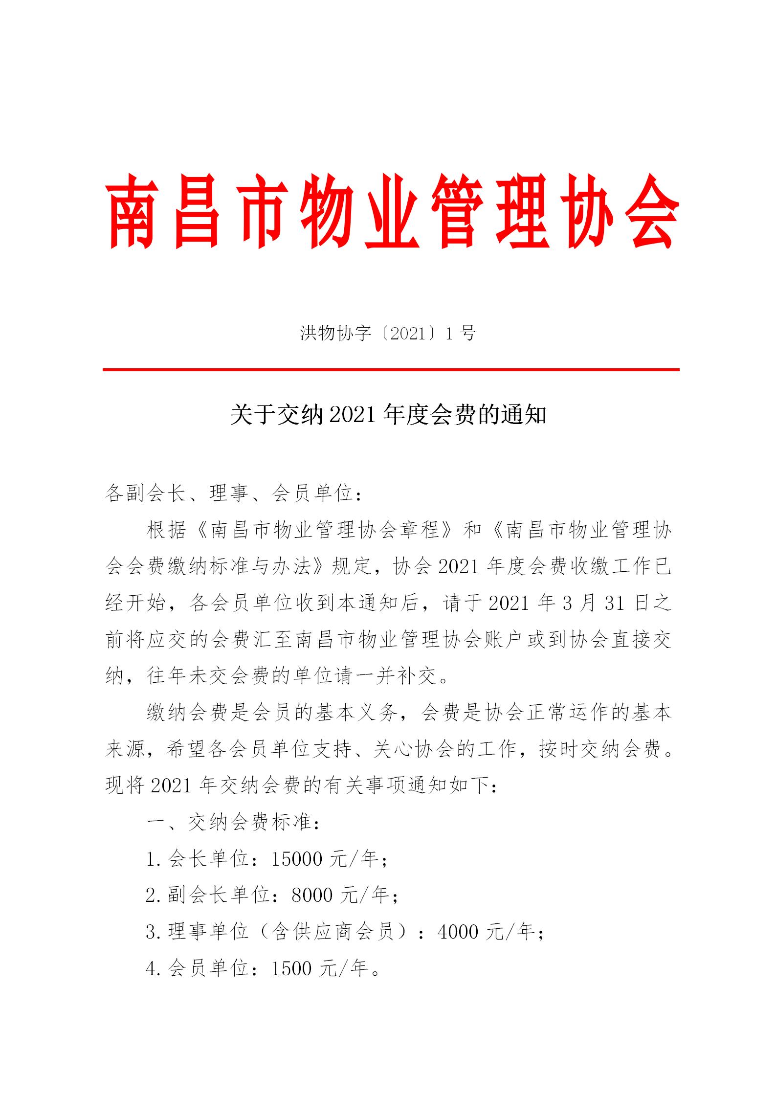 洪物协字[2021]1号关于交纳2021年度会费的通知_01.png